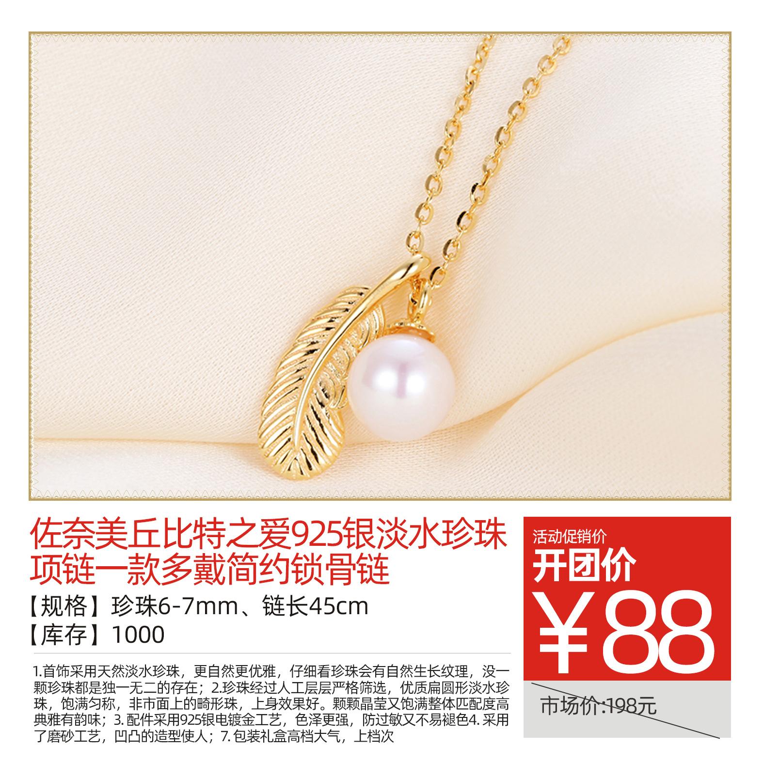 佐奈美丘比特之爱925银淡水珍珠项链一款多戴简约锁骨链