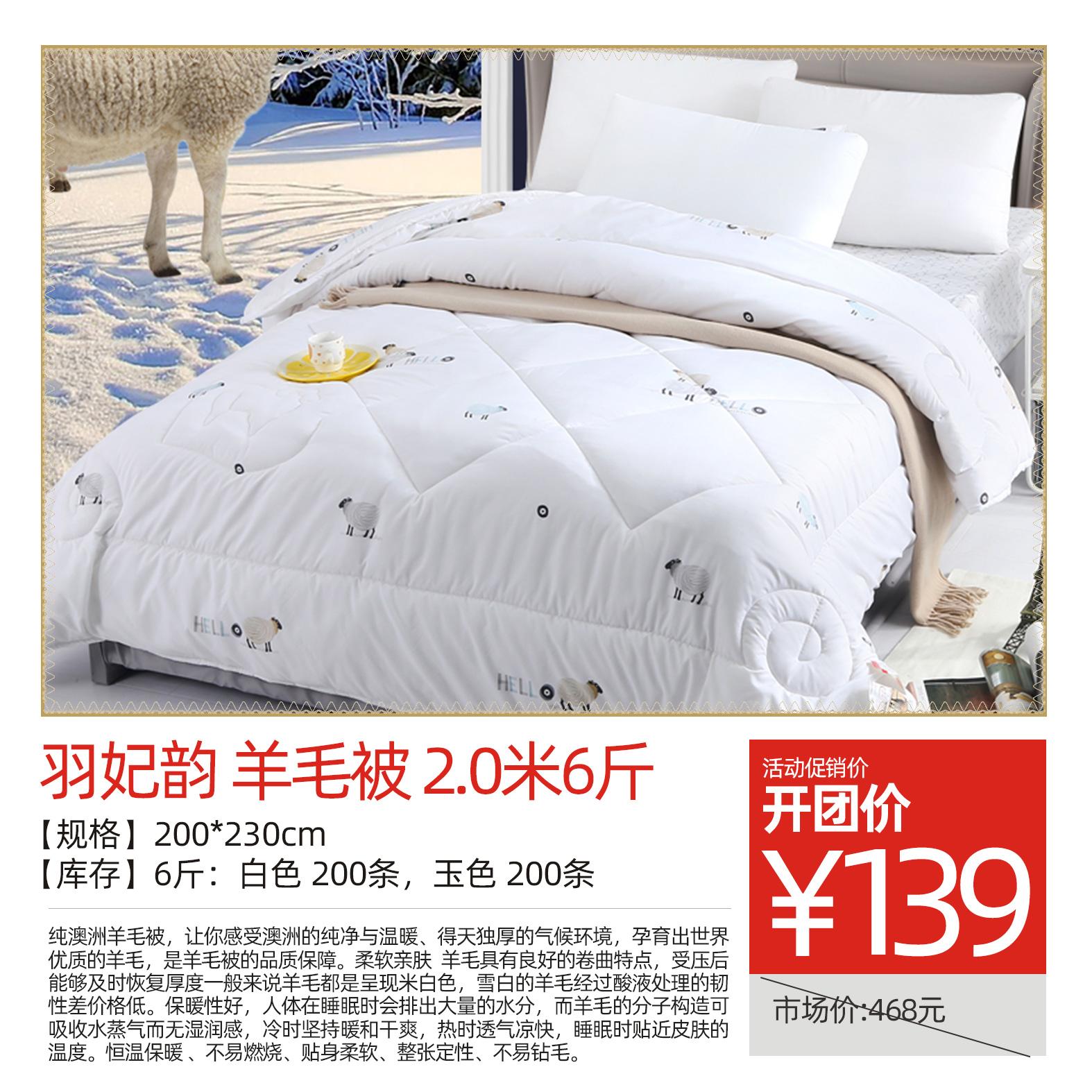 羽妃韵羊毛被2.0米6斤