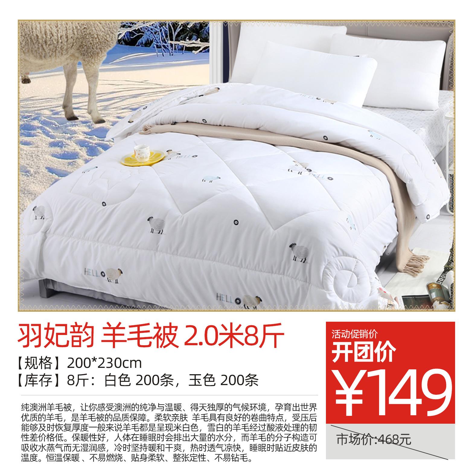羽妃韵羊毛被2.0米8斤