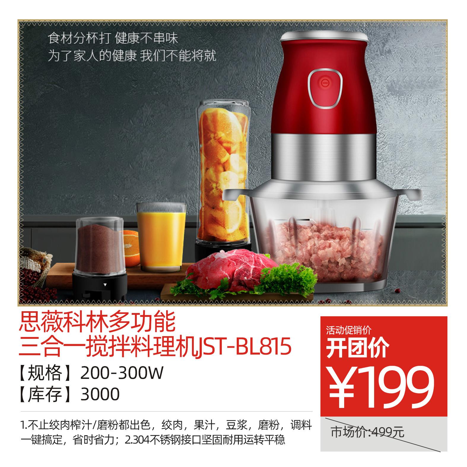 思薇科林多功能三合一搅拌料理机JST-BL815