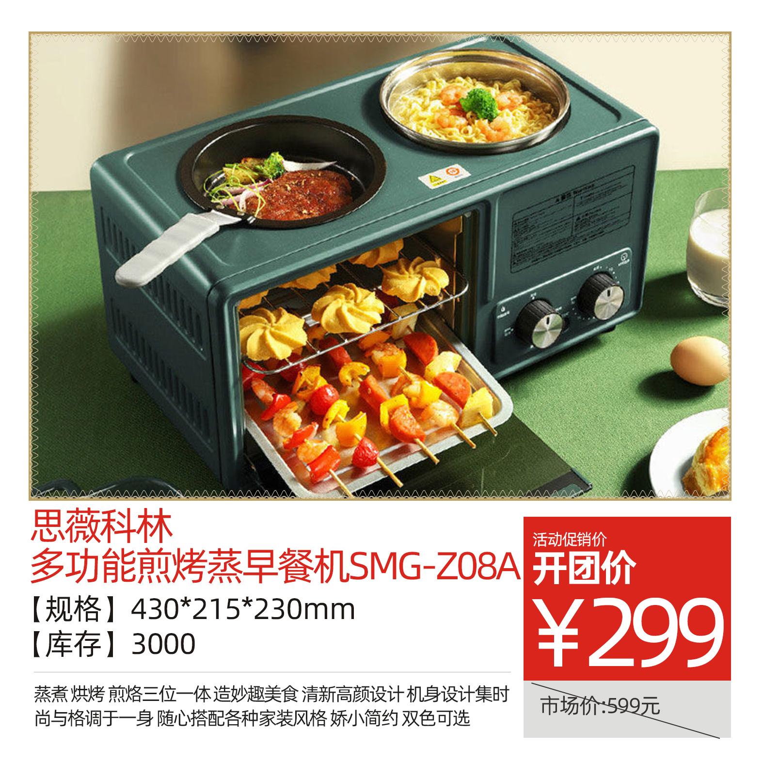 思薇科林多功能煎烤蒸早餐机SMG-Z08A