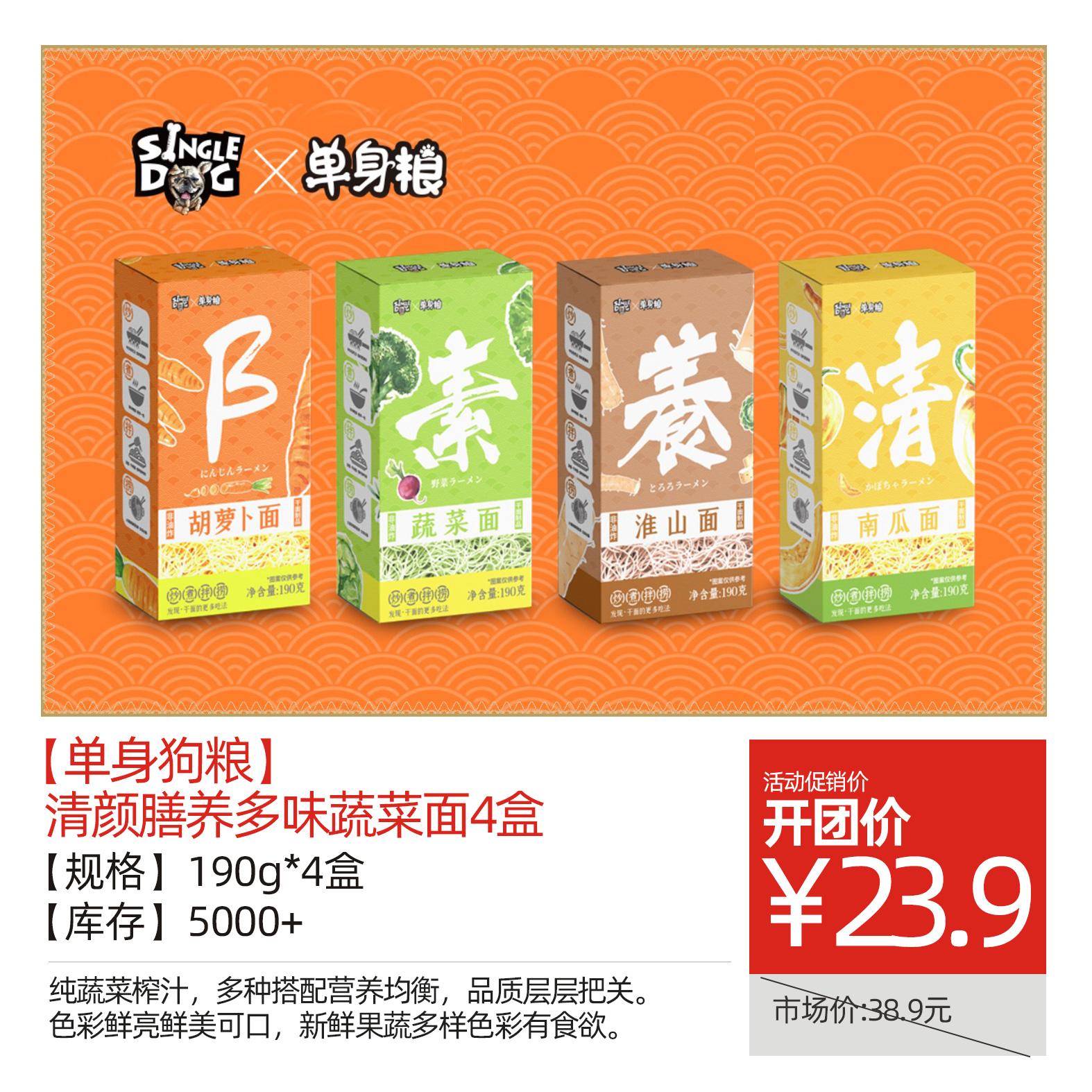 【单身狗粮】清颜膳养多味蔬菜面4盒