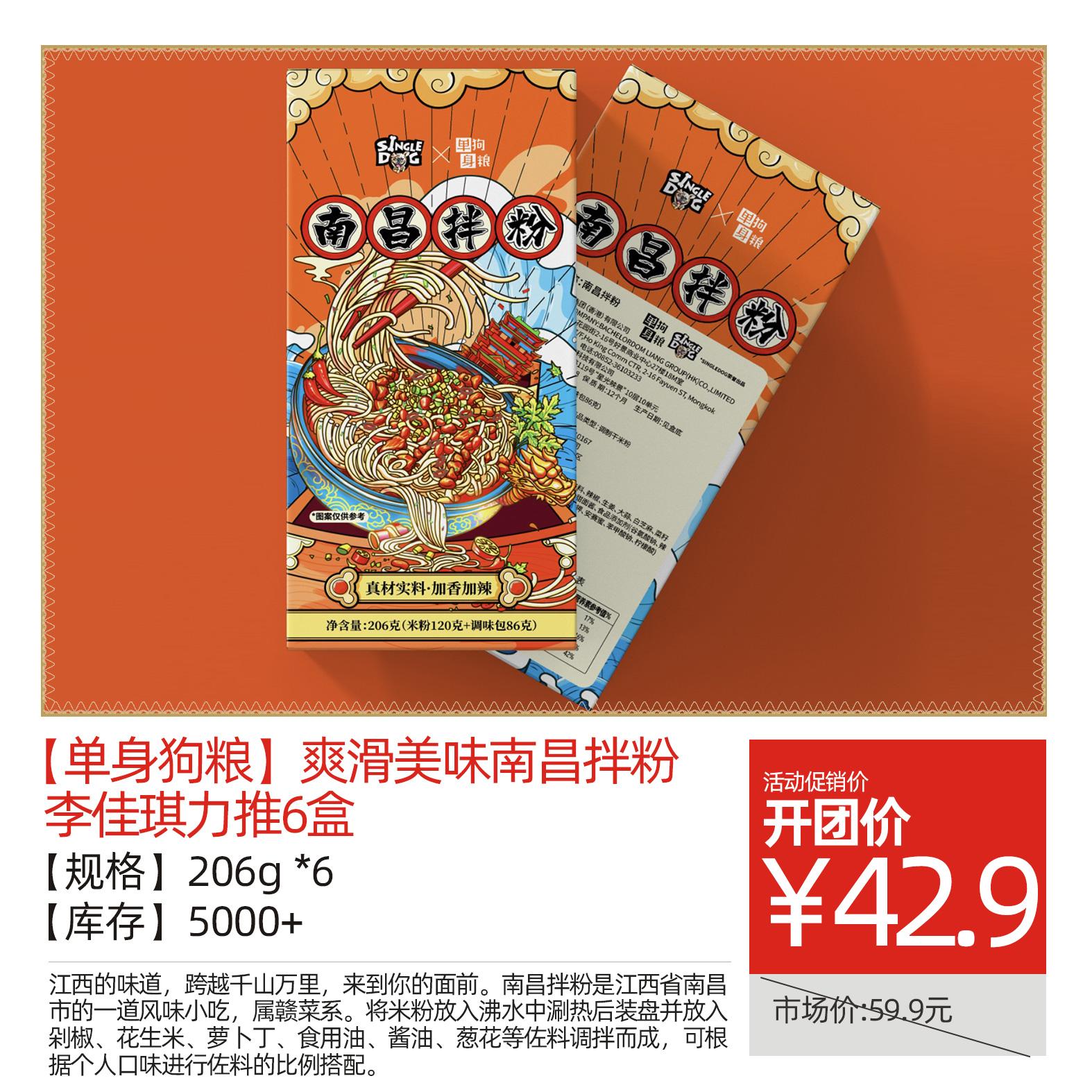 【单身狗粮】爽滑美味南昌拌粉李佳琪力推6盒