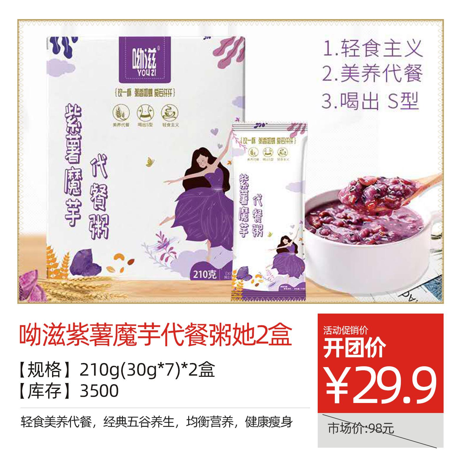 呦滋紫薯魔芋代餐粥她2盒