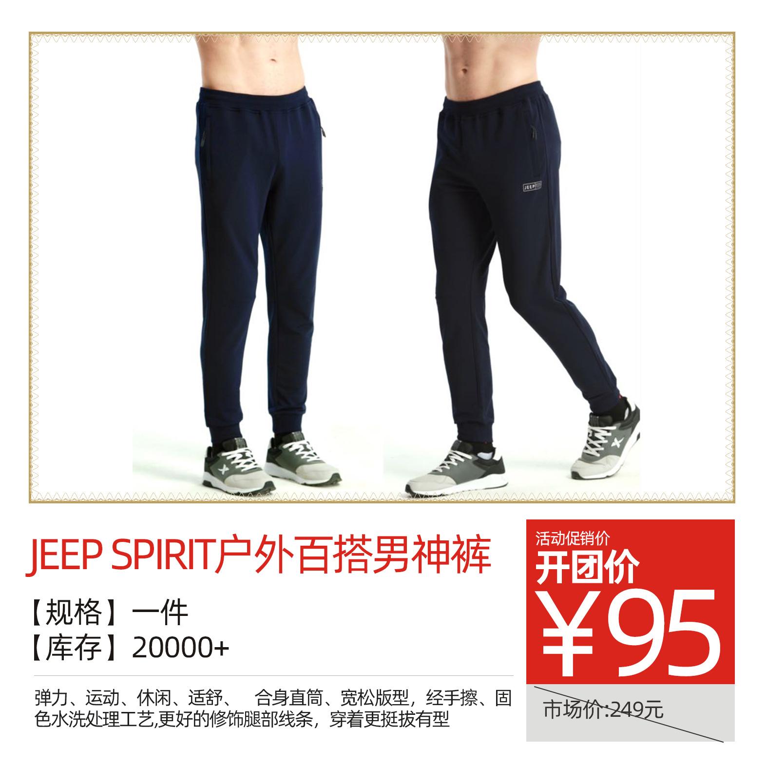 Jeep SPIRIT户外百搭男神裤