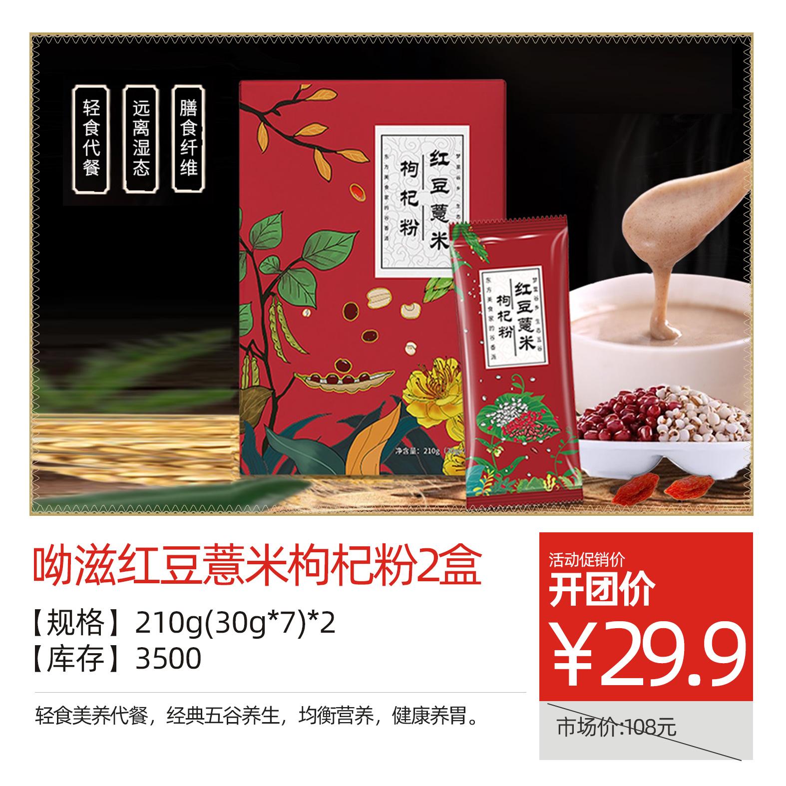 呦滋红豆薏米枸杞粉2盒