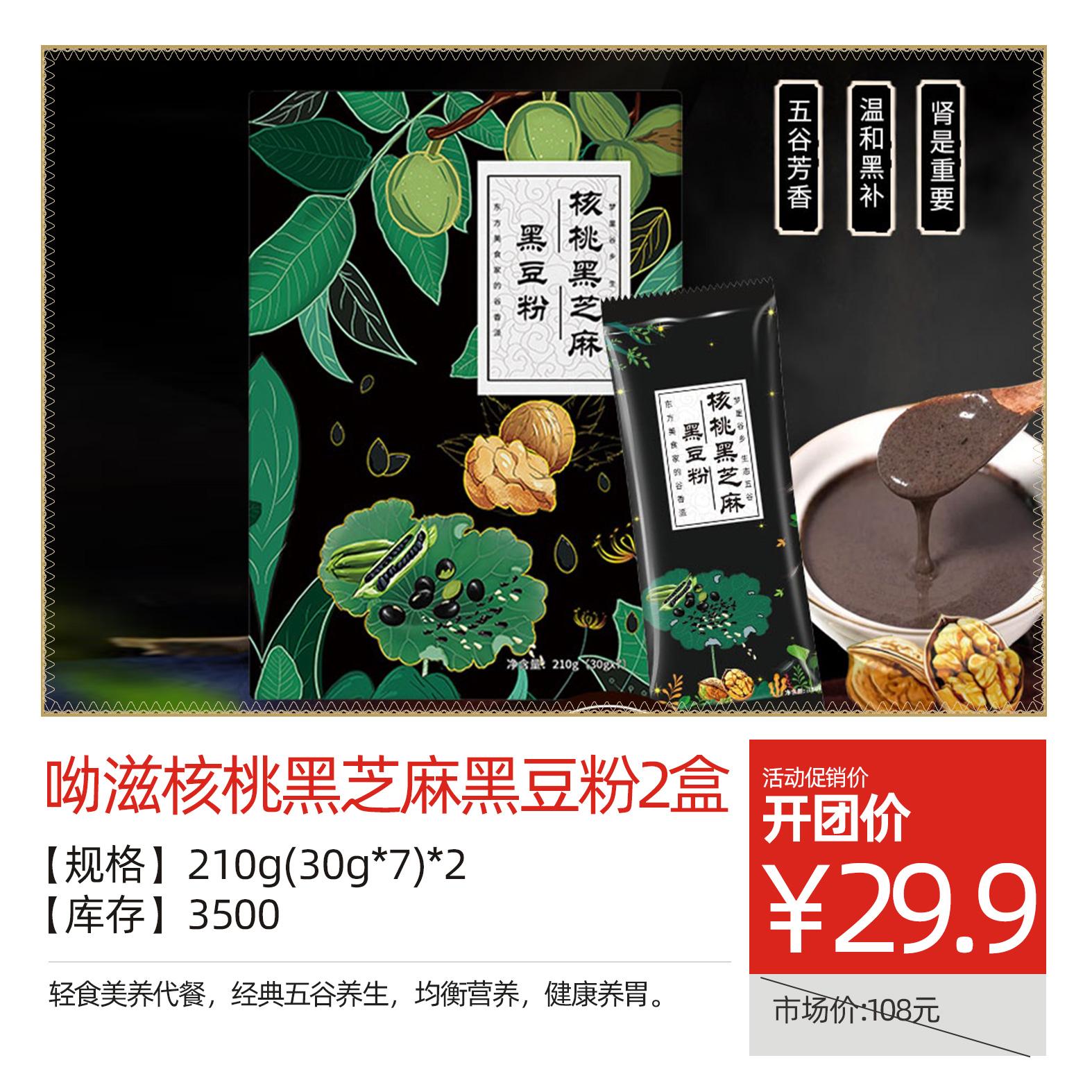 呦滋核桃黑芝麻黑豆粉2盒