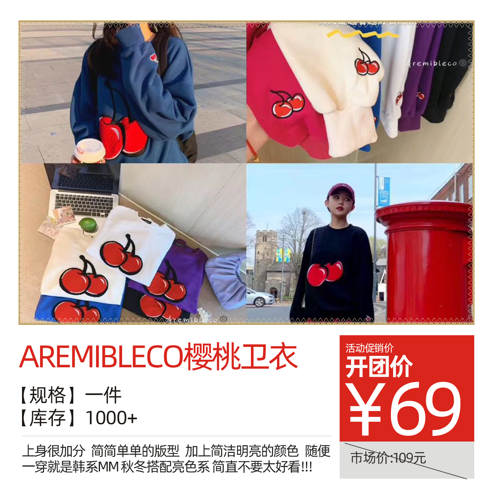 Aremibleco樱桃卫衣