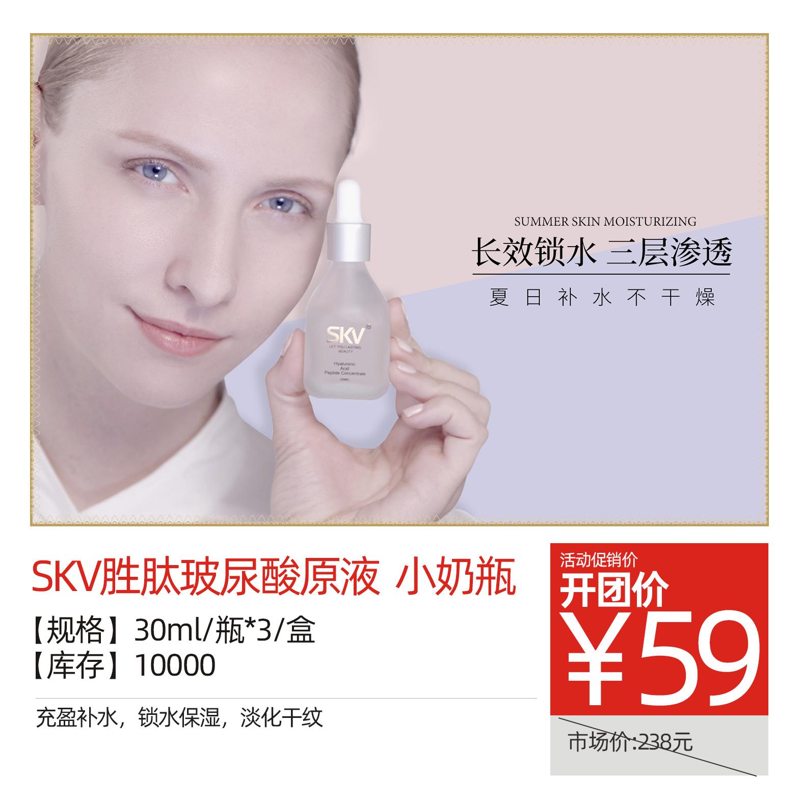 SKV胜肽玻尿酸原液  小奶瓶