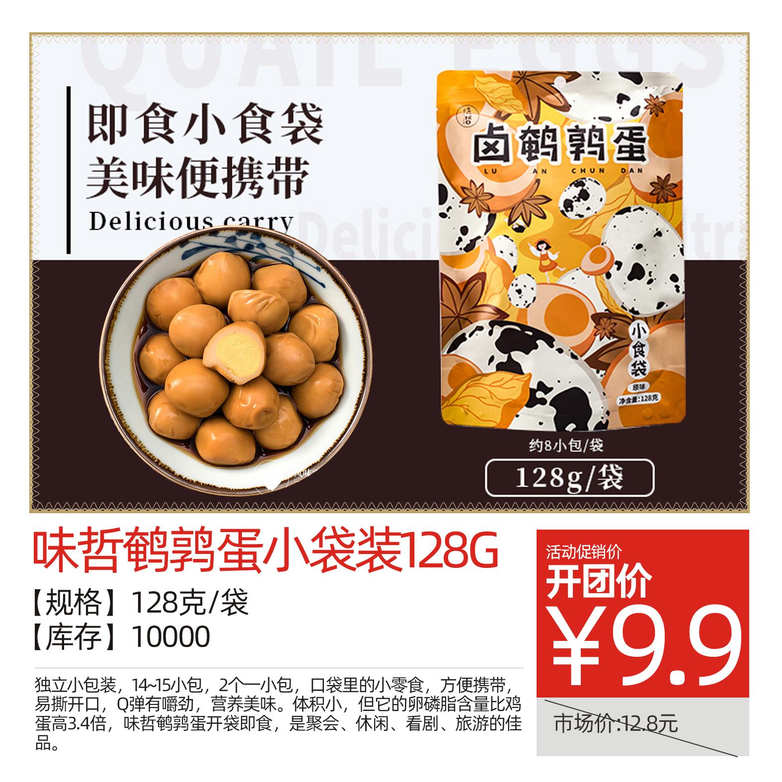 味哲鹌鹑蛋小袋装128g