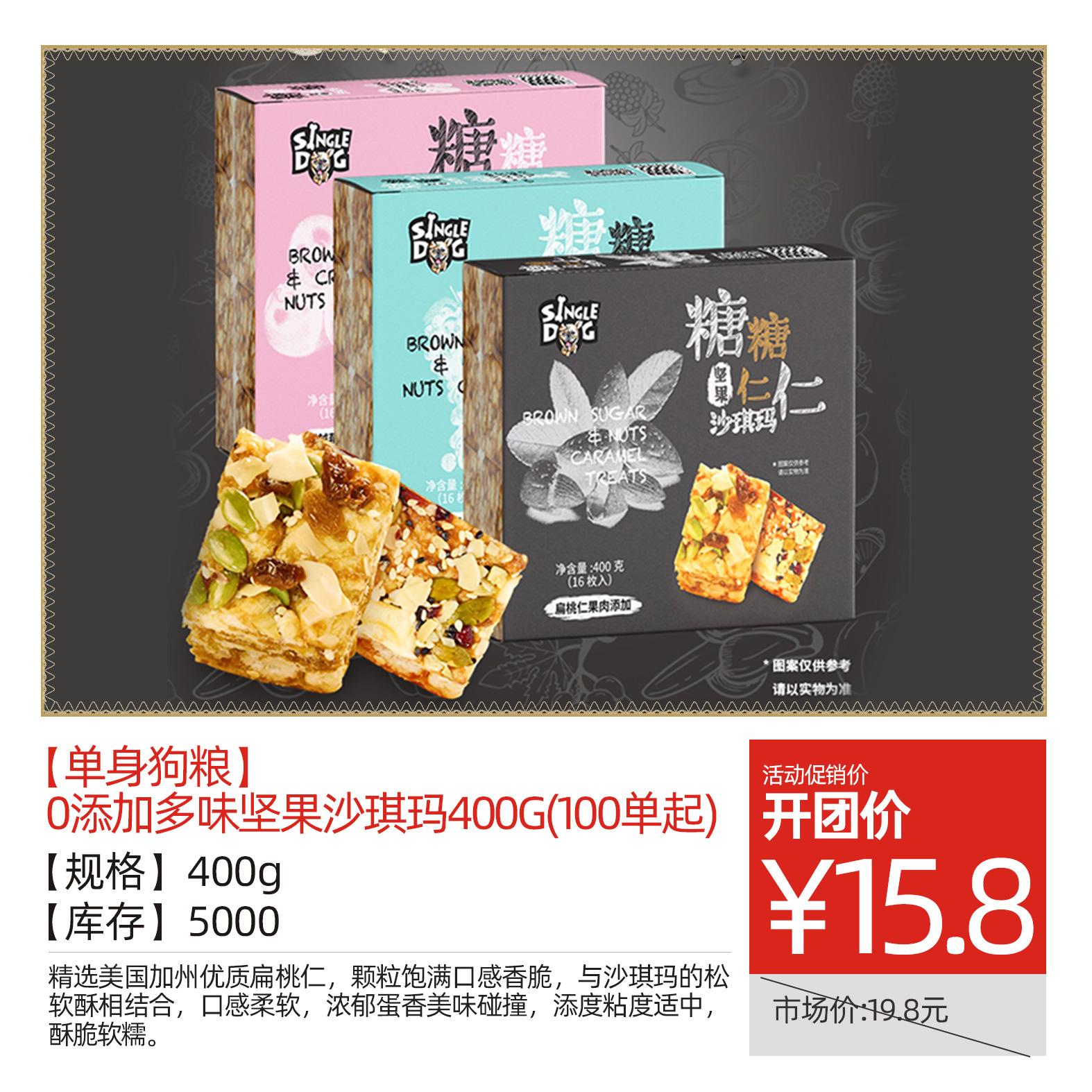 【单身狗粮】0添加多味坚果沙琪玛400g(100单起)