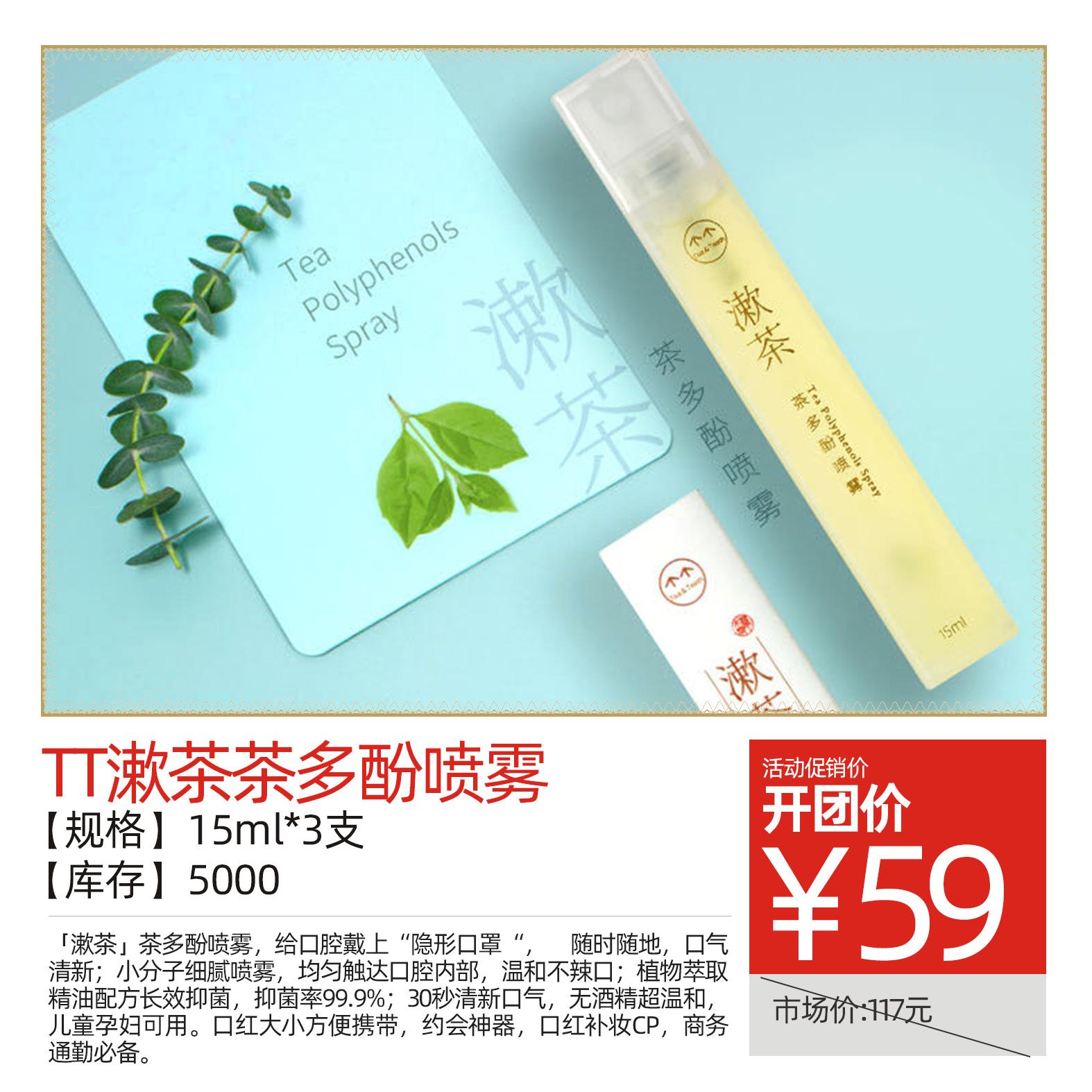 TT漱茶茶多酚喷雾/3支