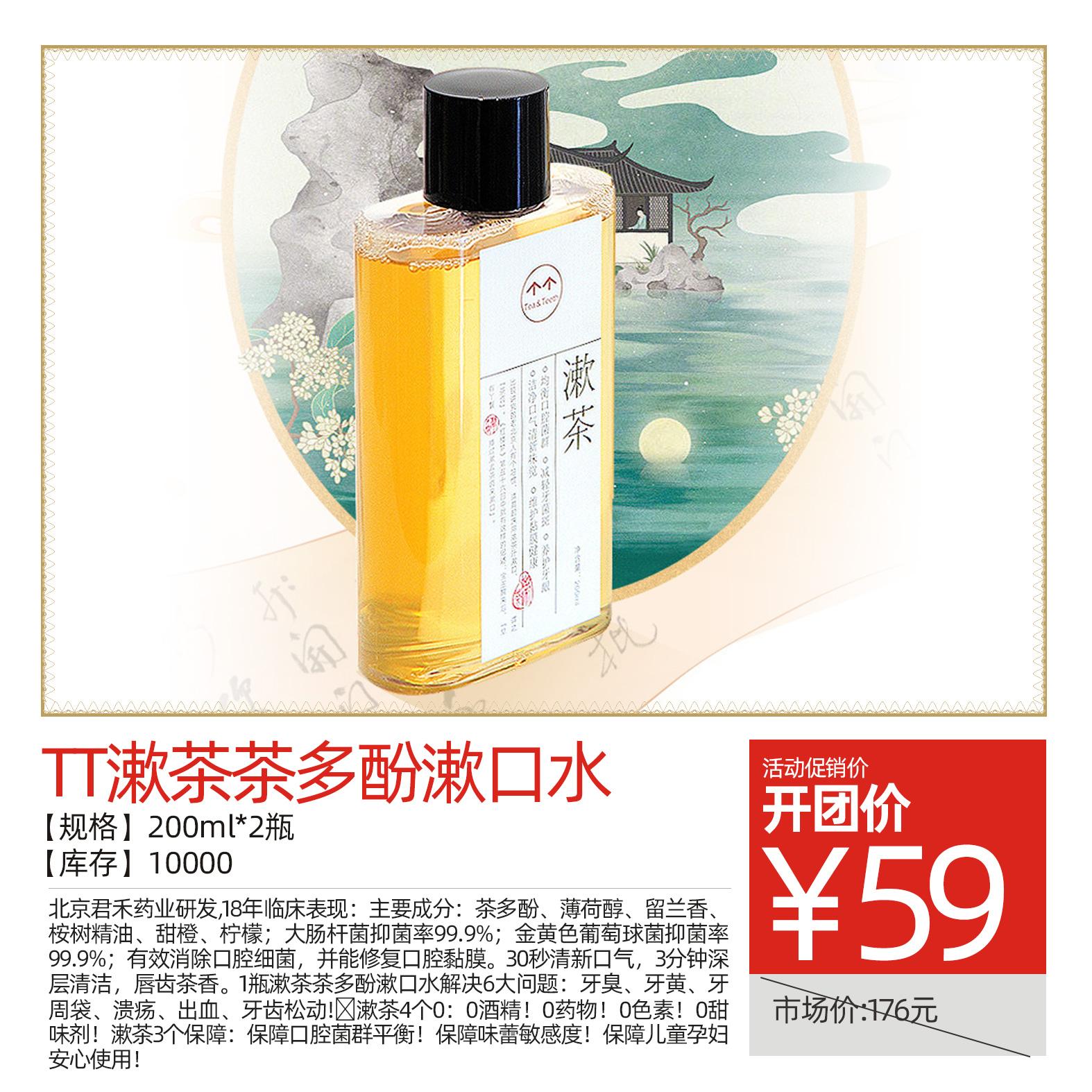 TT漱茶茶多酚漱口水/2瓶