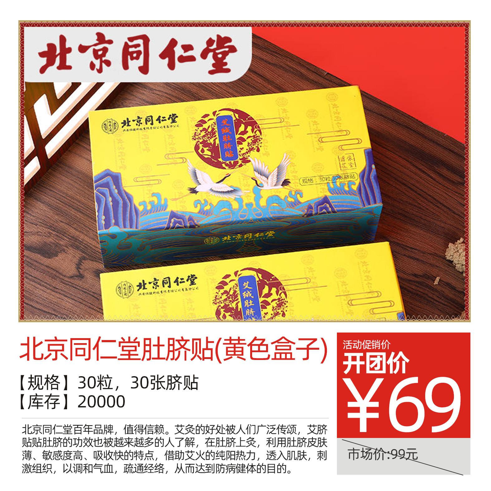 北京同仁堂肚脐贴(黄色盒子)
