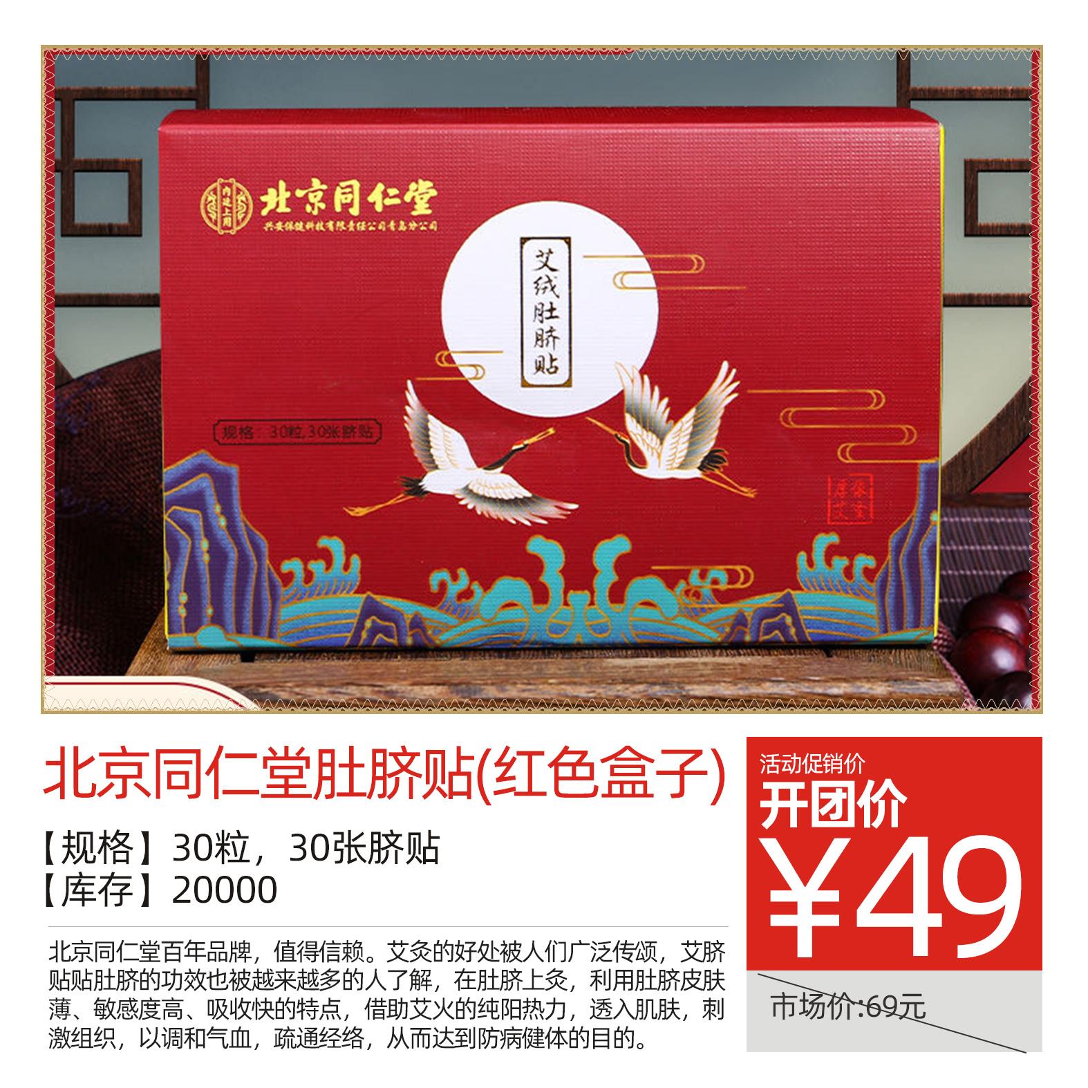 北京同仁堂肚脐贴(红色盒子)