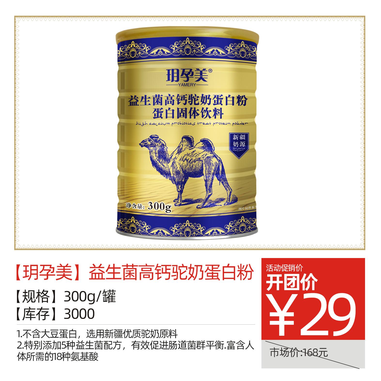【玥孕美】益生菌高钙驼奶蛋白粉300g/罐