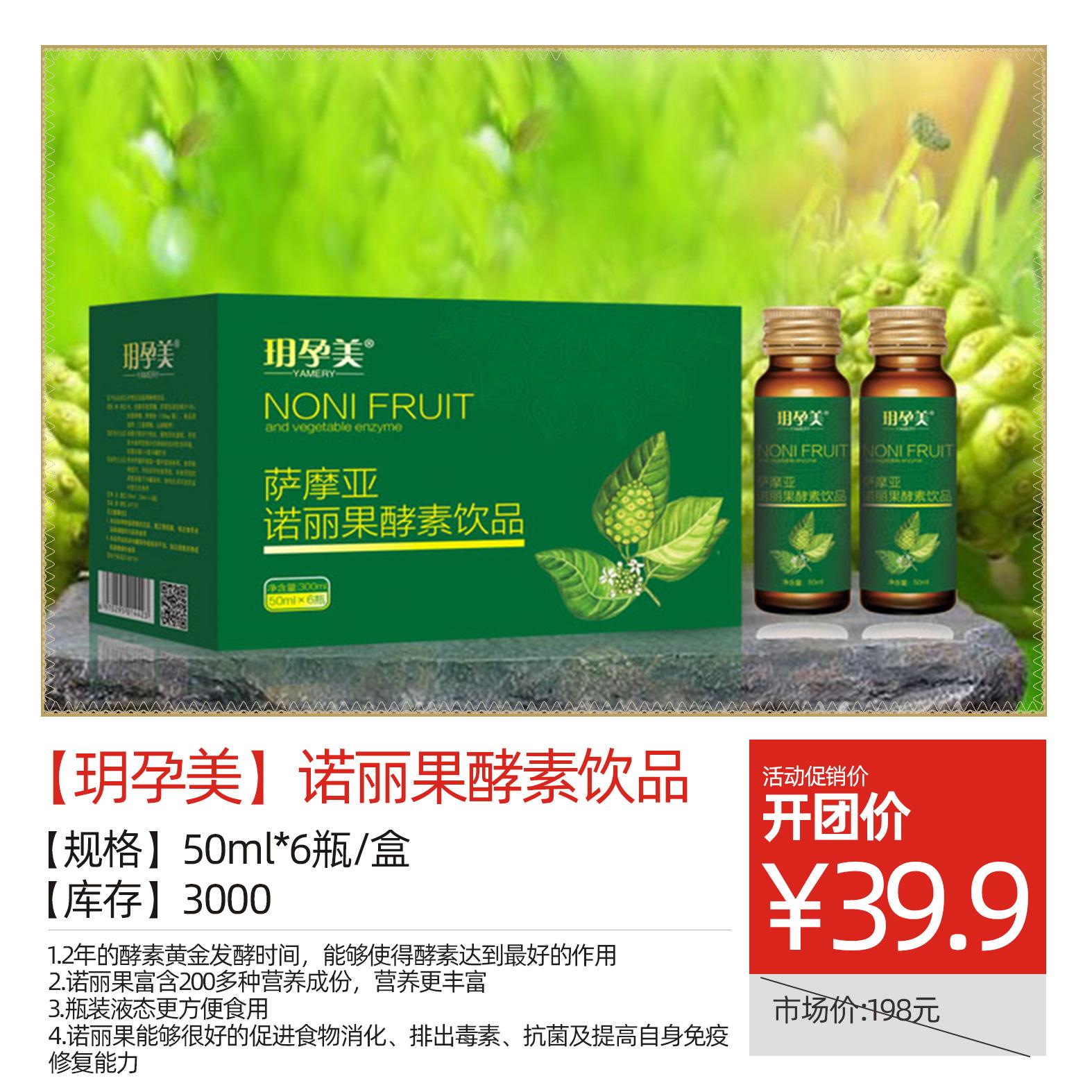 【玥孕美】诺丽果酵素饮品50ml*6瓶/盒