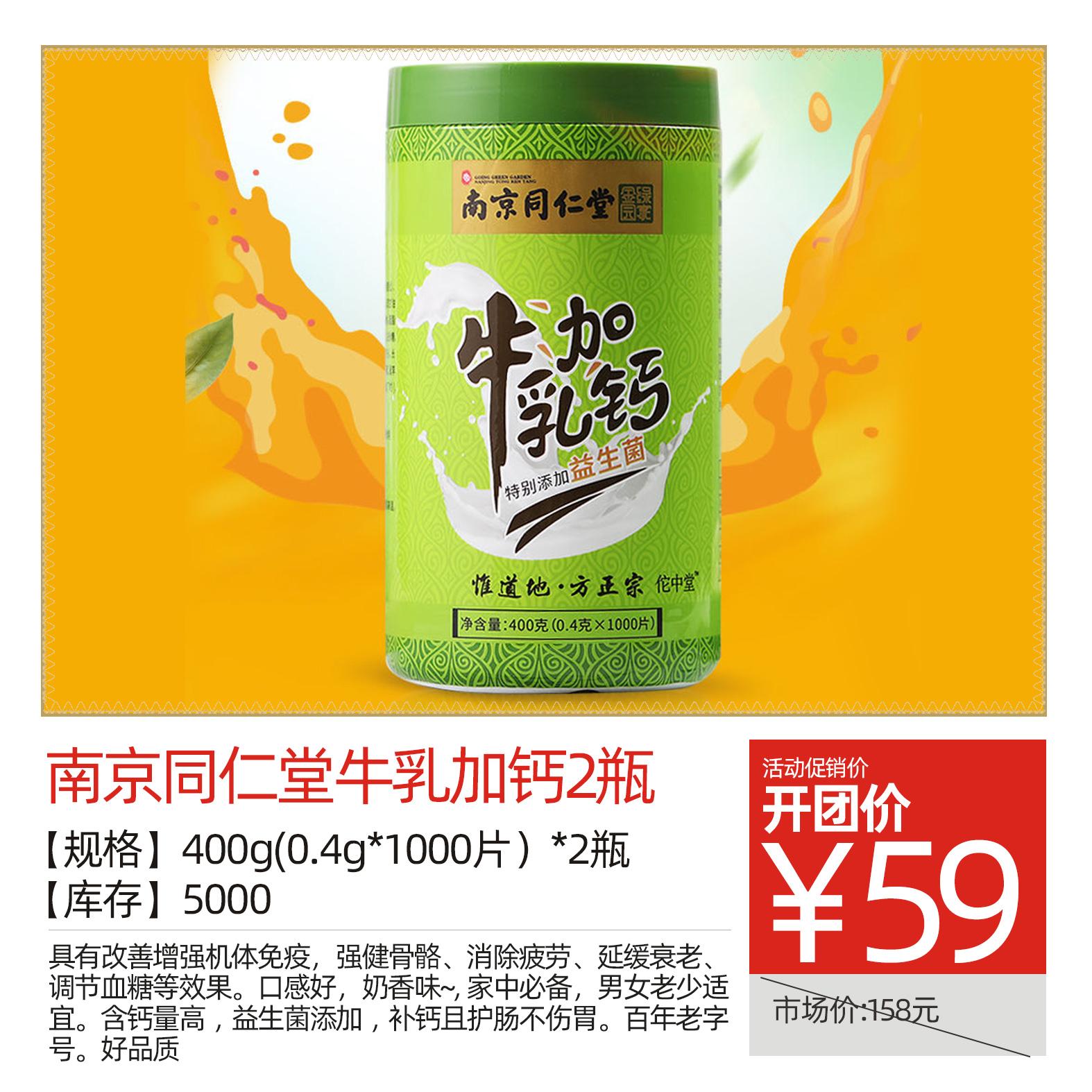 南京同仁堂牛乳加钙/2瓶