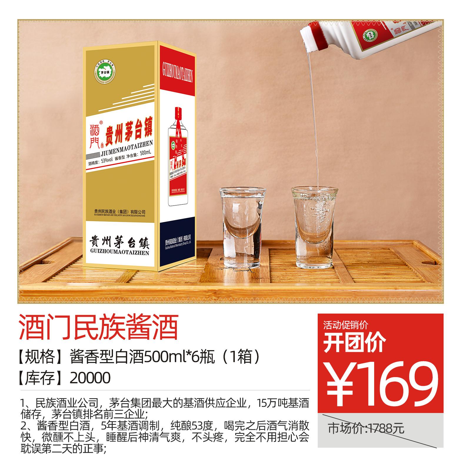 酱香型白酒500ml*6瓶(1箱)