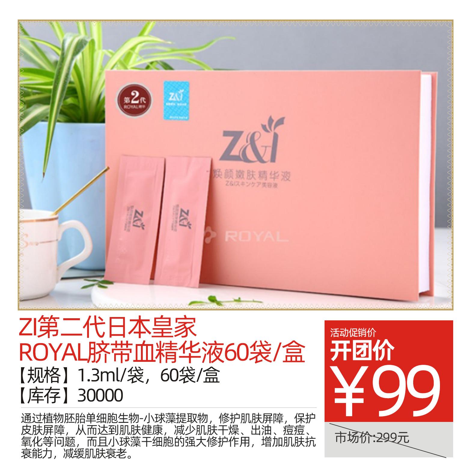 zi第二代日本皇家ROYAL脐带血精华液60袋/盒
