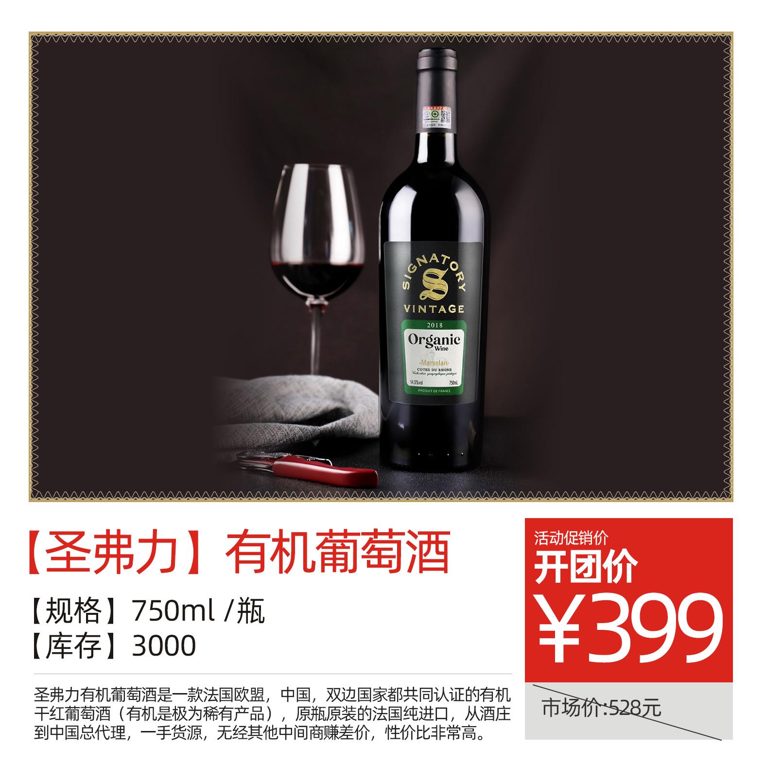 【圣弗力】+有机葡萄酒