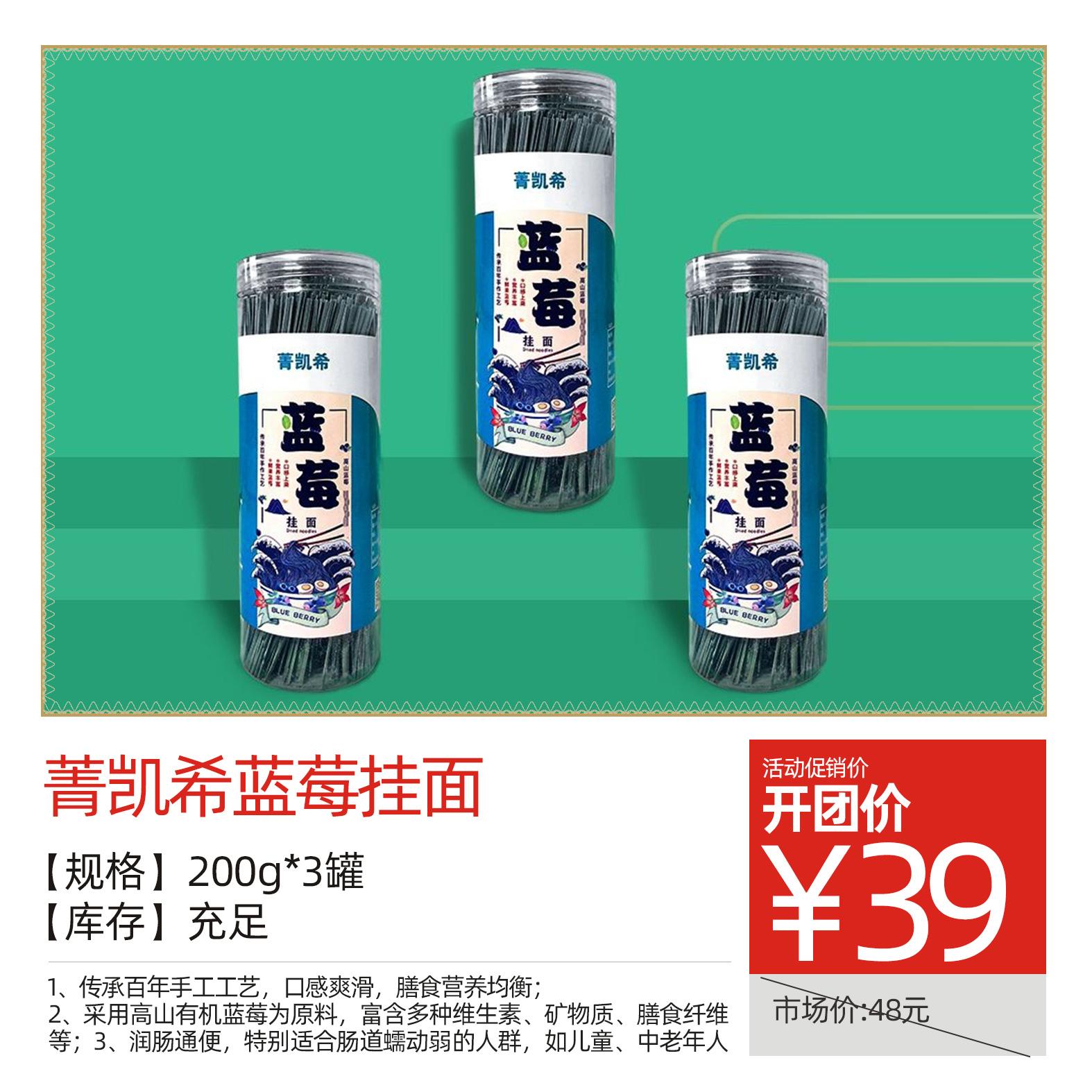 蓝莓挂面*3罐