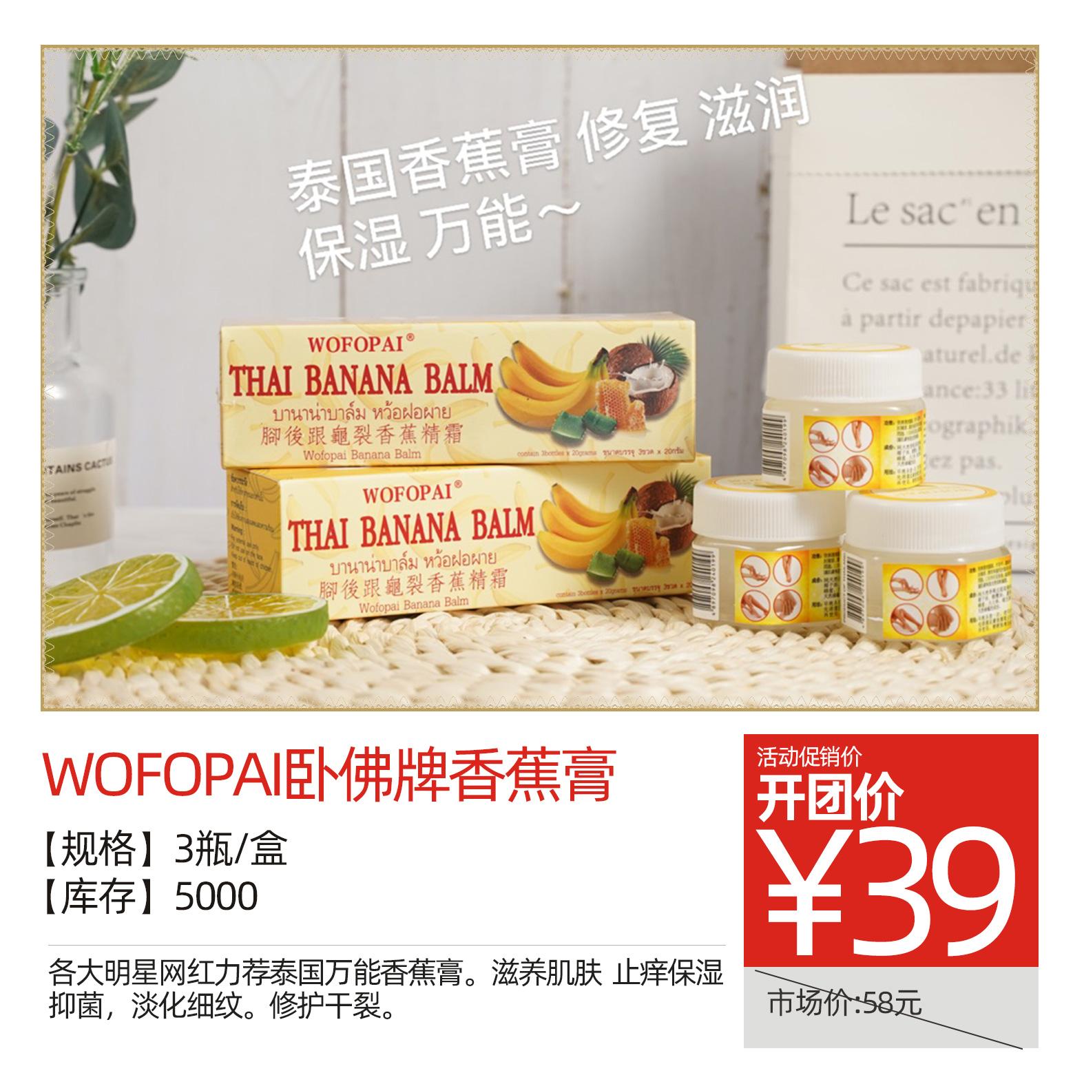 WOFOPAI卧佛牌香蕉膏