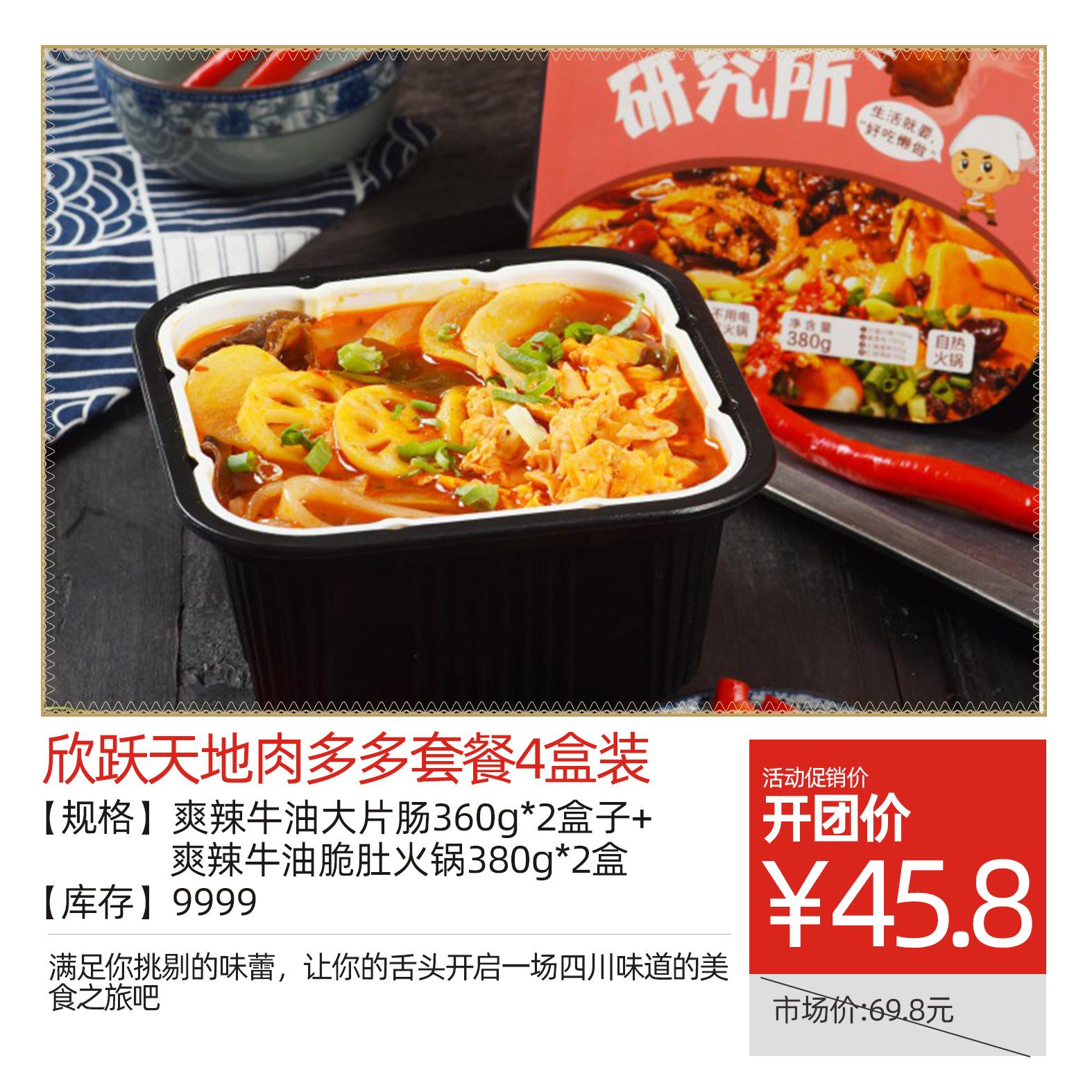 【欣跃天地】+肉多多套餐4盒装重量2680g
