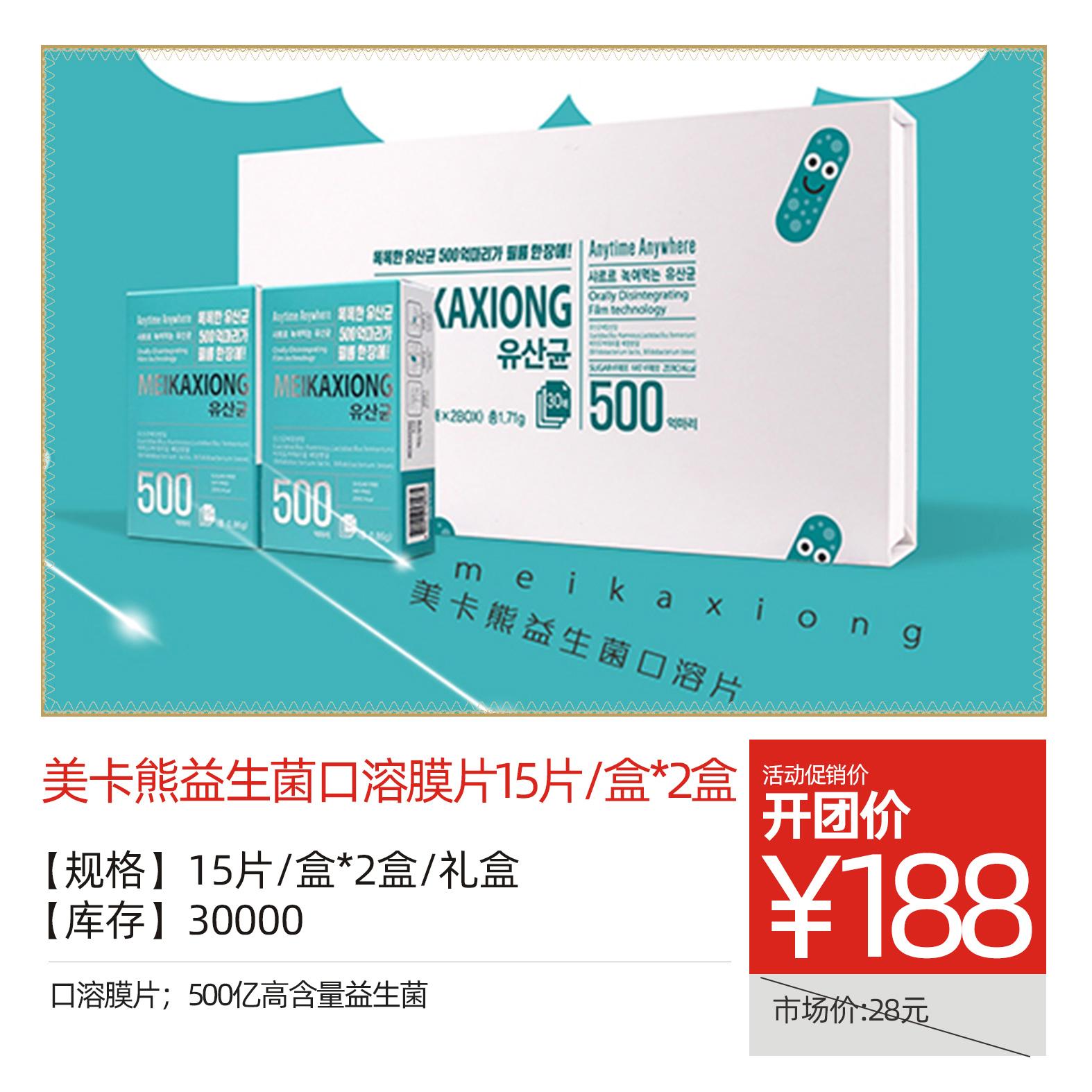 美卡熊益生菌口溶膜片15片/盒*2盒/礼盒