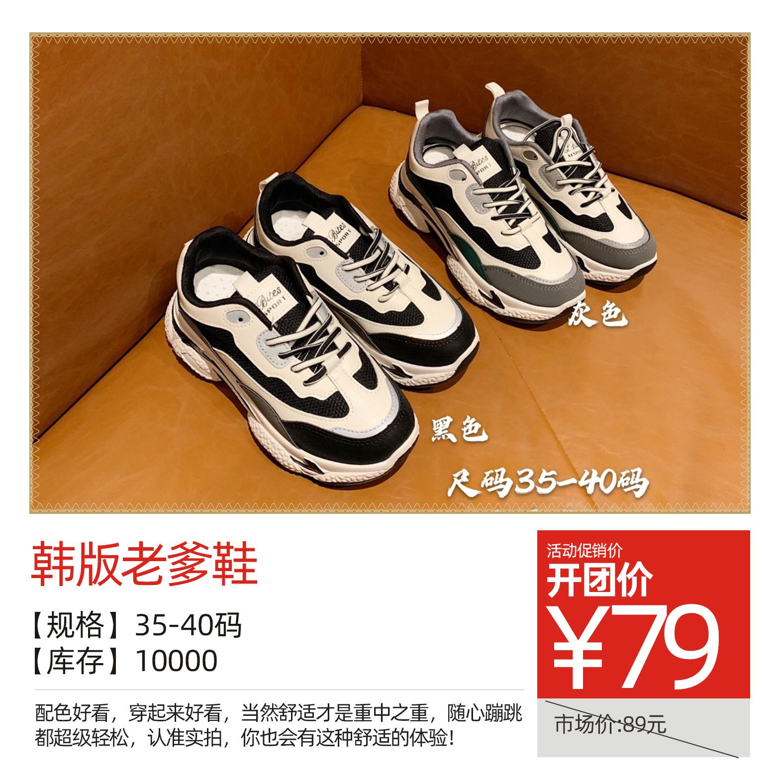韩版老爹鞋