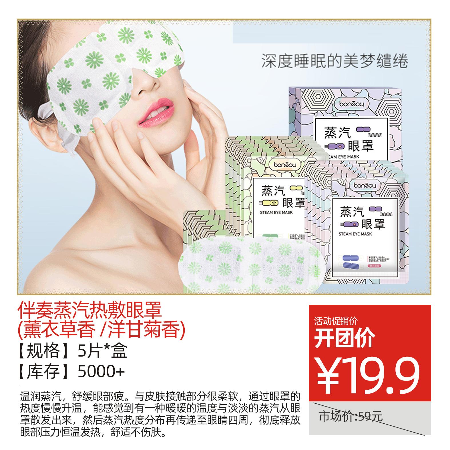 蒸汽热敷眼罩-薰衣草香 /洋甘菊香