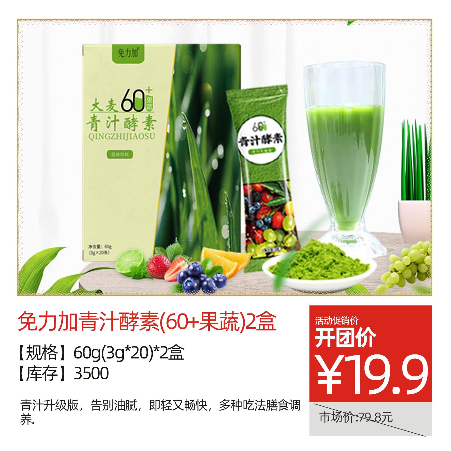 免力加青汁酵素(60+果蔬)2盒