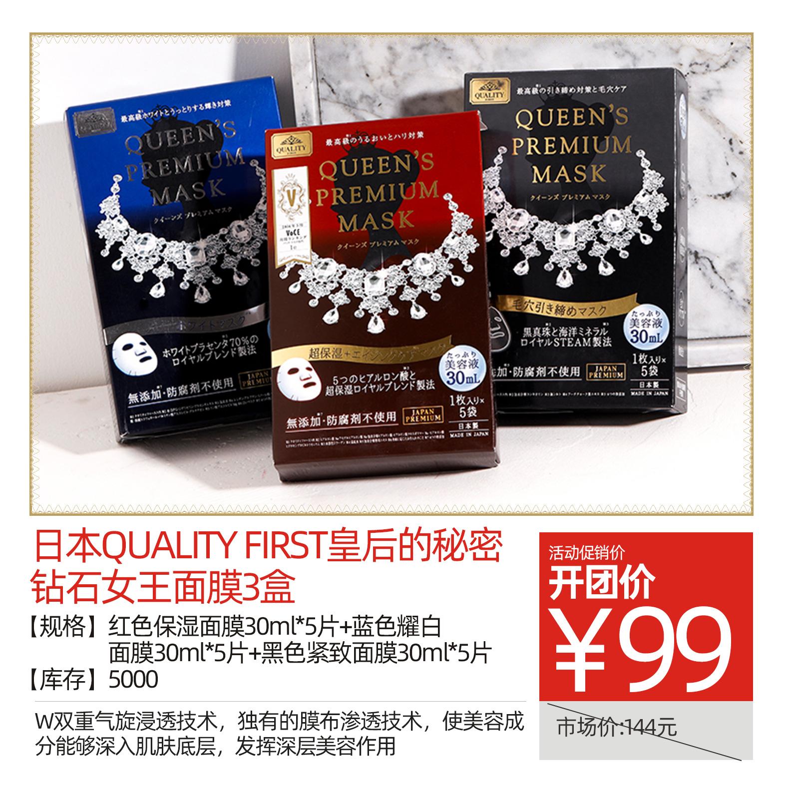 日本quality first皇后的秘密钻石女王面膜3盒