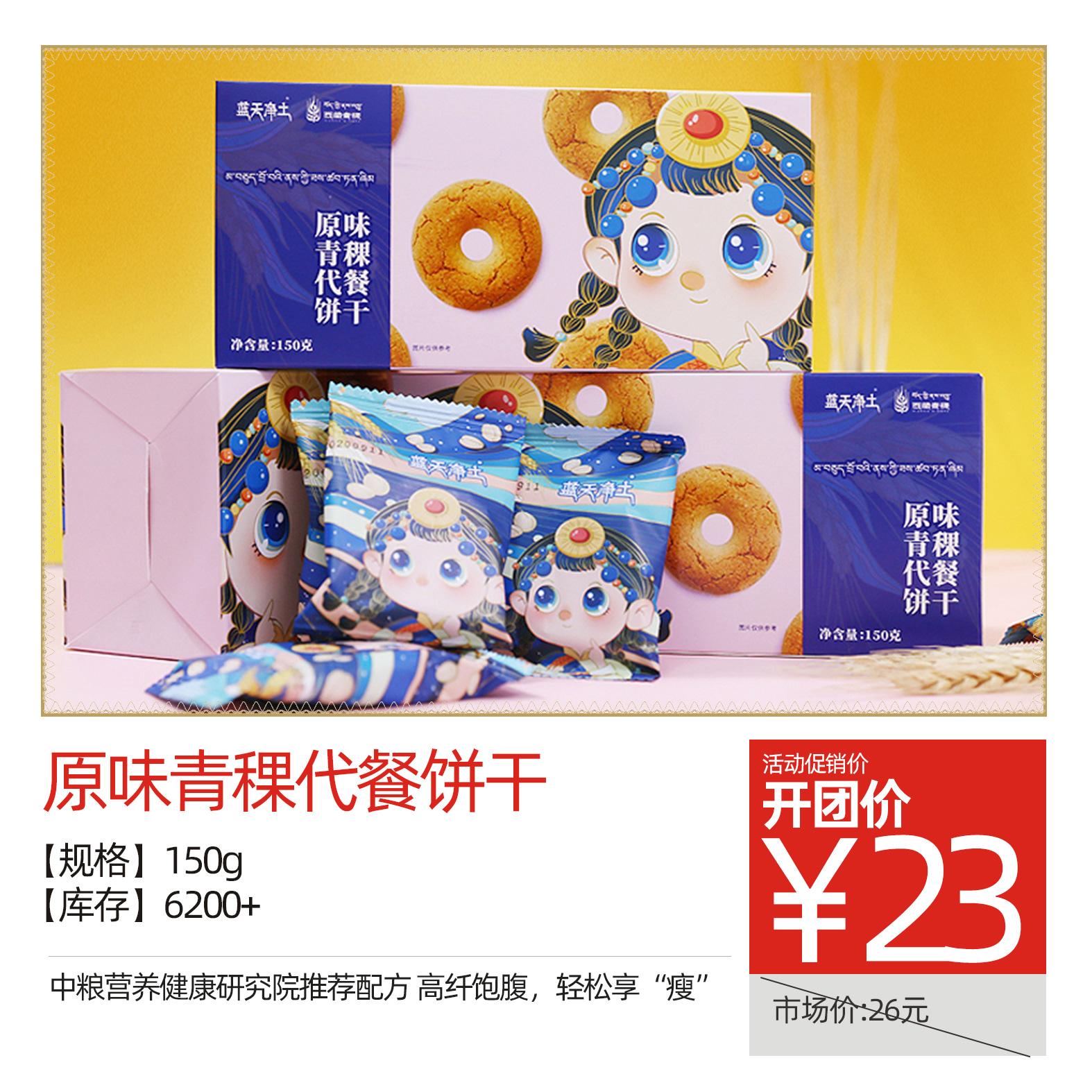 原味青稞代餐饼干 {中粮配方、高仟饱腹}