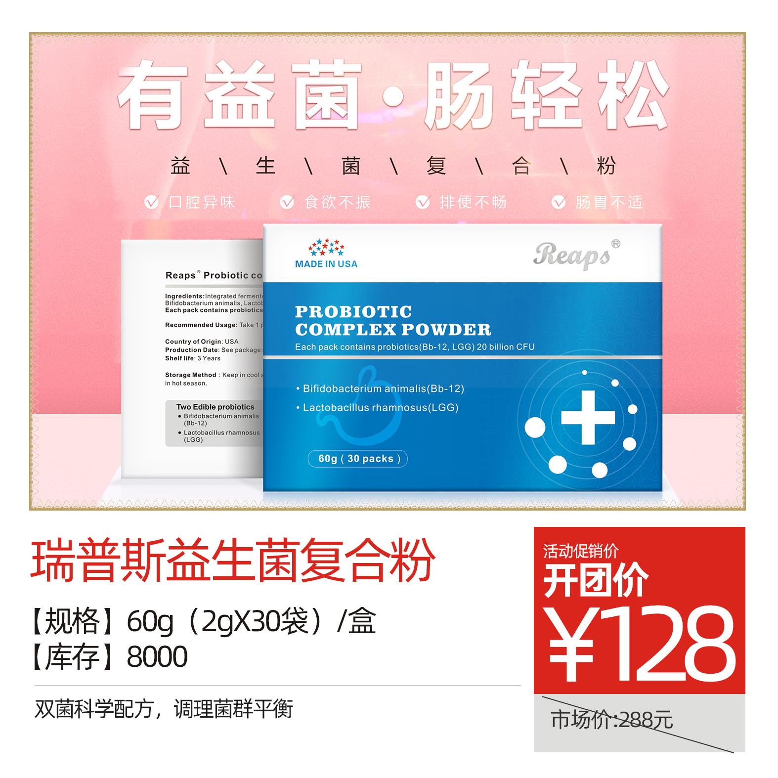 瑞普斯益生菌复合粉60g(2gX30袋)/盒