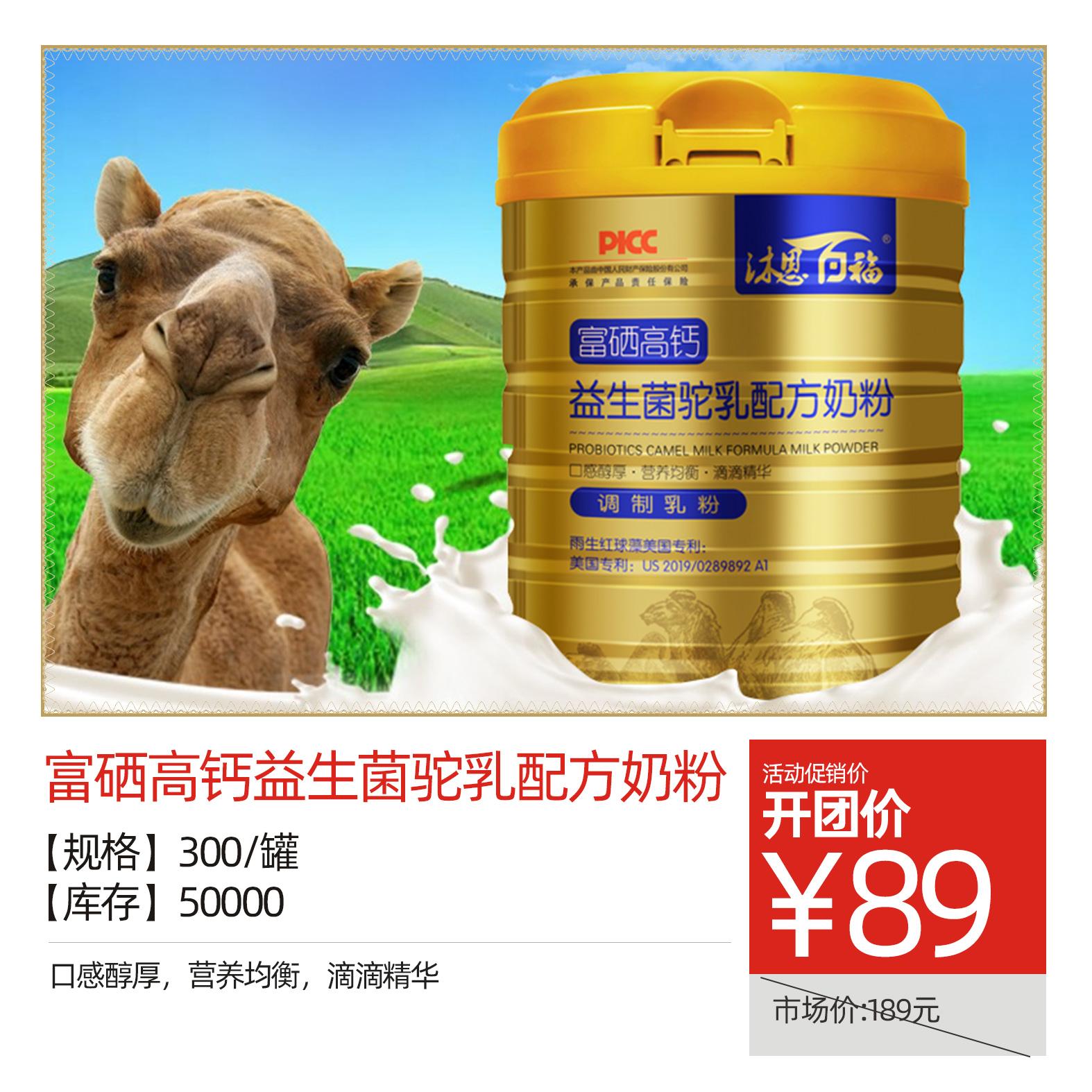 富硒高钙益生菌驼乳配方奶粉