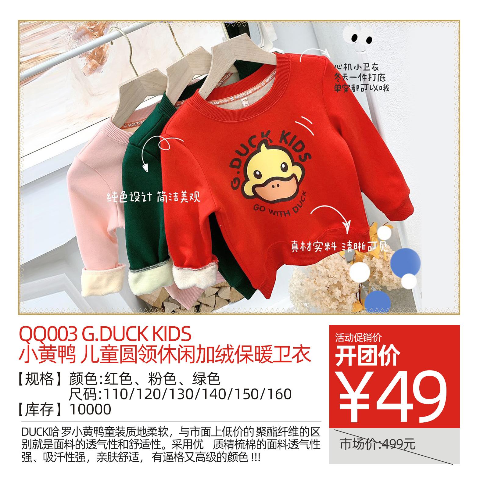 QQ003 G.DUCK KIDS 小黄鸭 儿童圆领休闲加绒保暖卫衣