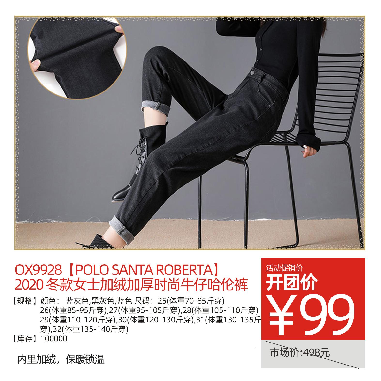OX9928【POLO SANTA ROBERTA】 2020 冬款女士加绒加厚时尚牛仔哈伦裤