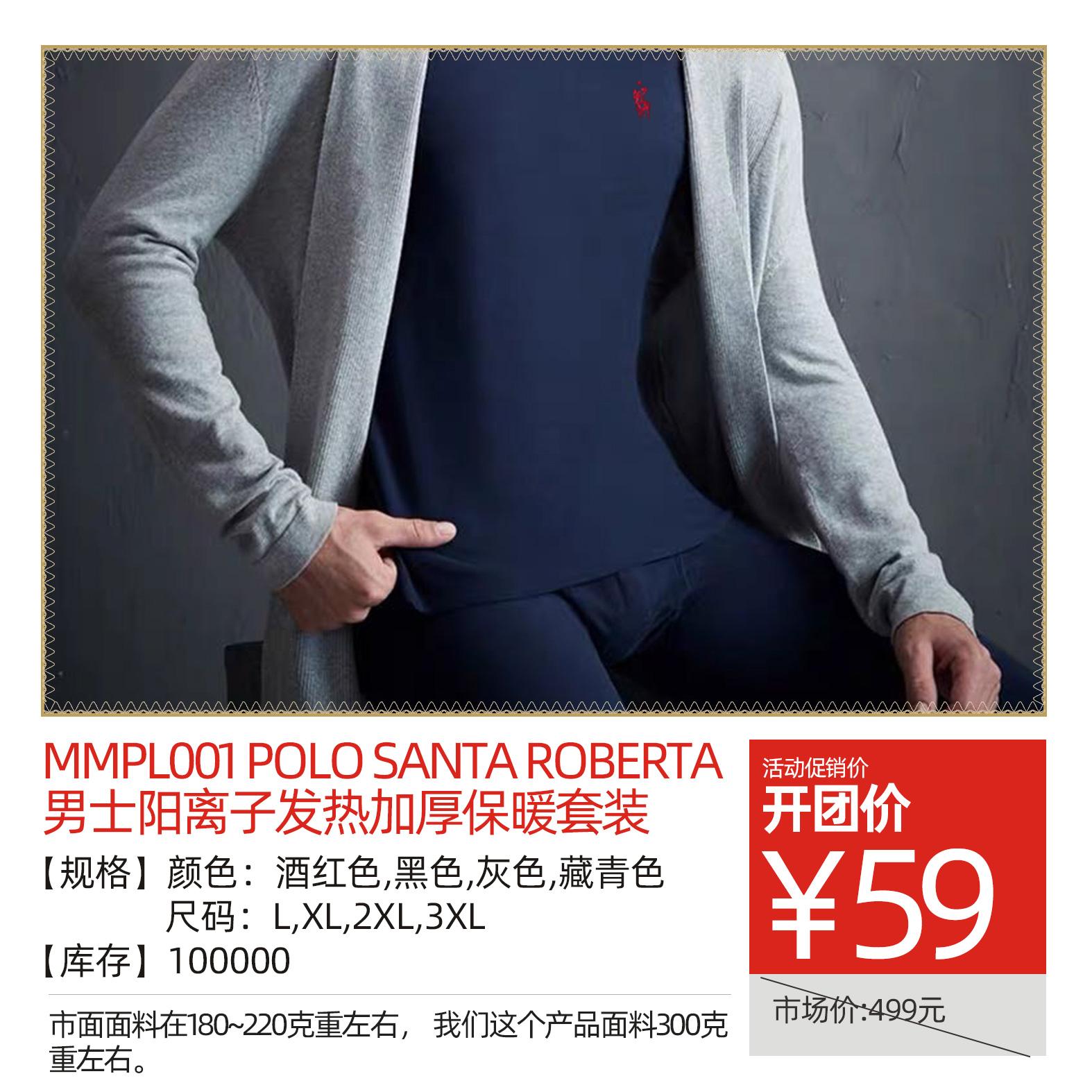 MMPL001 POLO SANTA ROBERTA男士阳离子发热加厚保暖套装