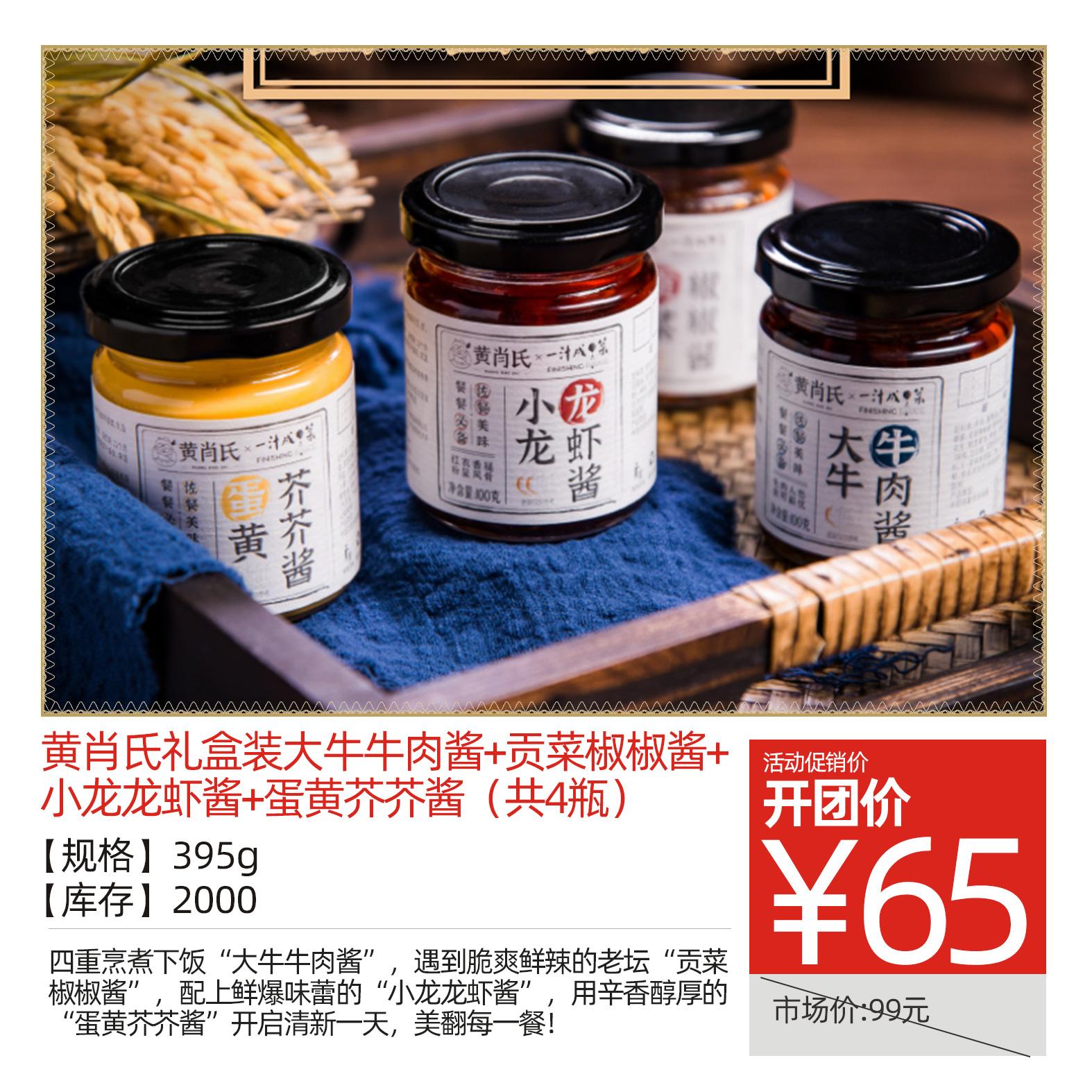 黄肖氏礼盒装大牛牛肉酱+贡菜椒椒酱+小龙龙虾酱+蛋黄芥芥酱(共4瓶)