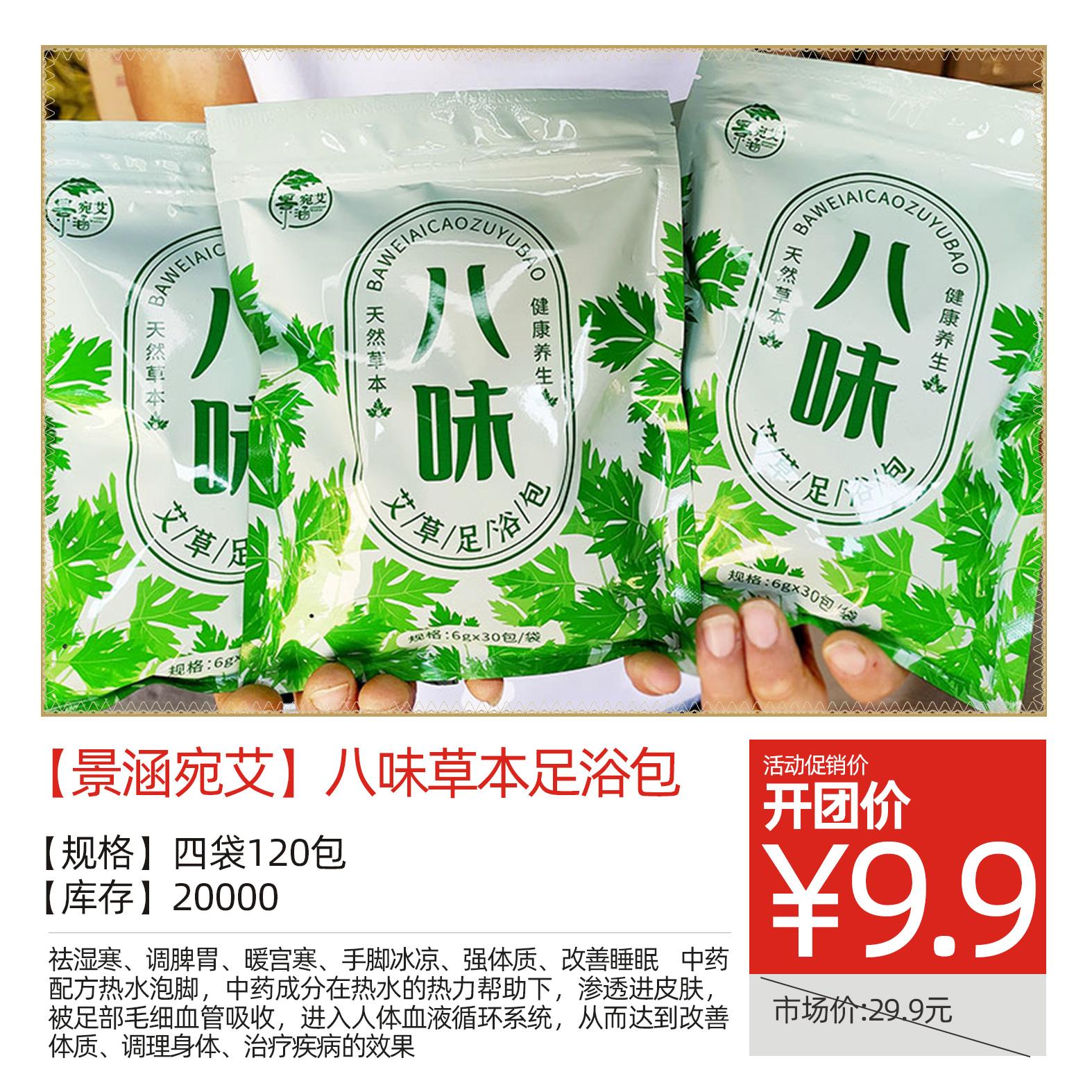 【景涵宛艾】 八味草本足浴包 四袋120包