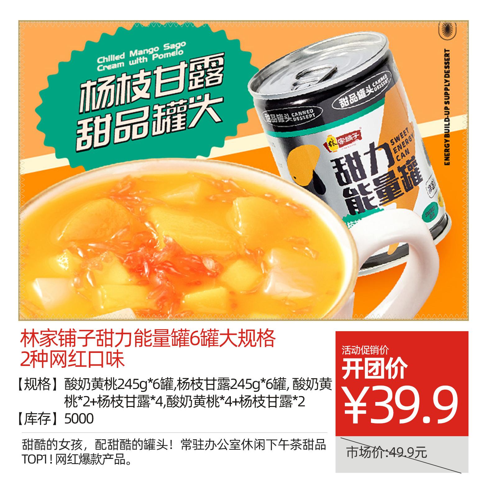 林家铺子甜力能量罐6罐大规格2种网红口味