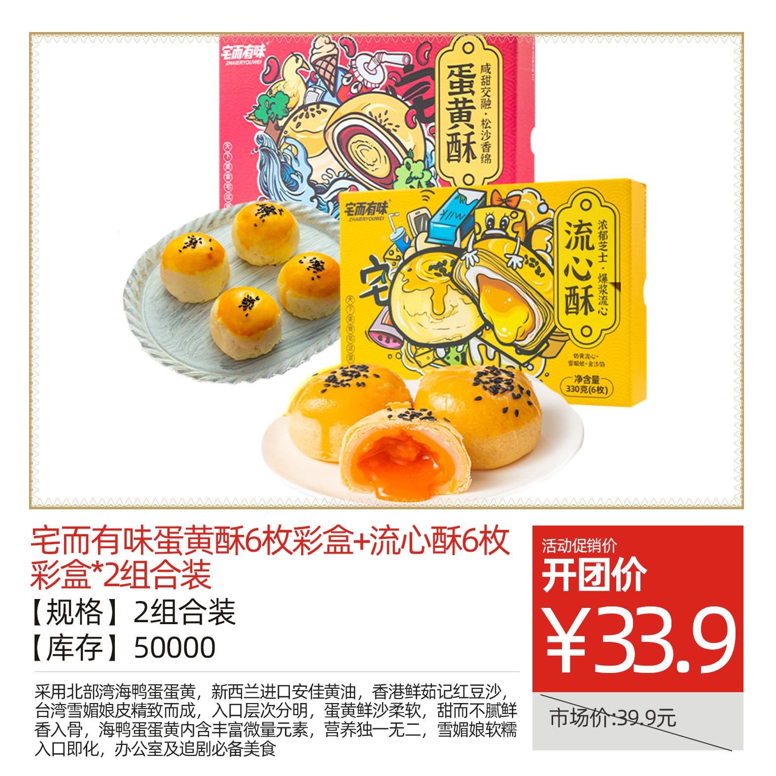 宅而有味蛋黄酥6枚彩盒+流心酥6枚彩盒*2组合装