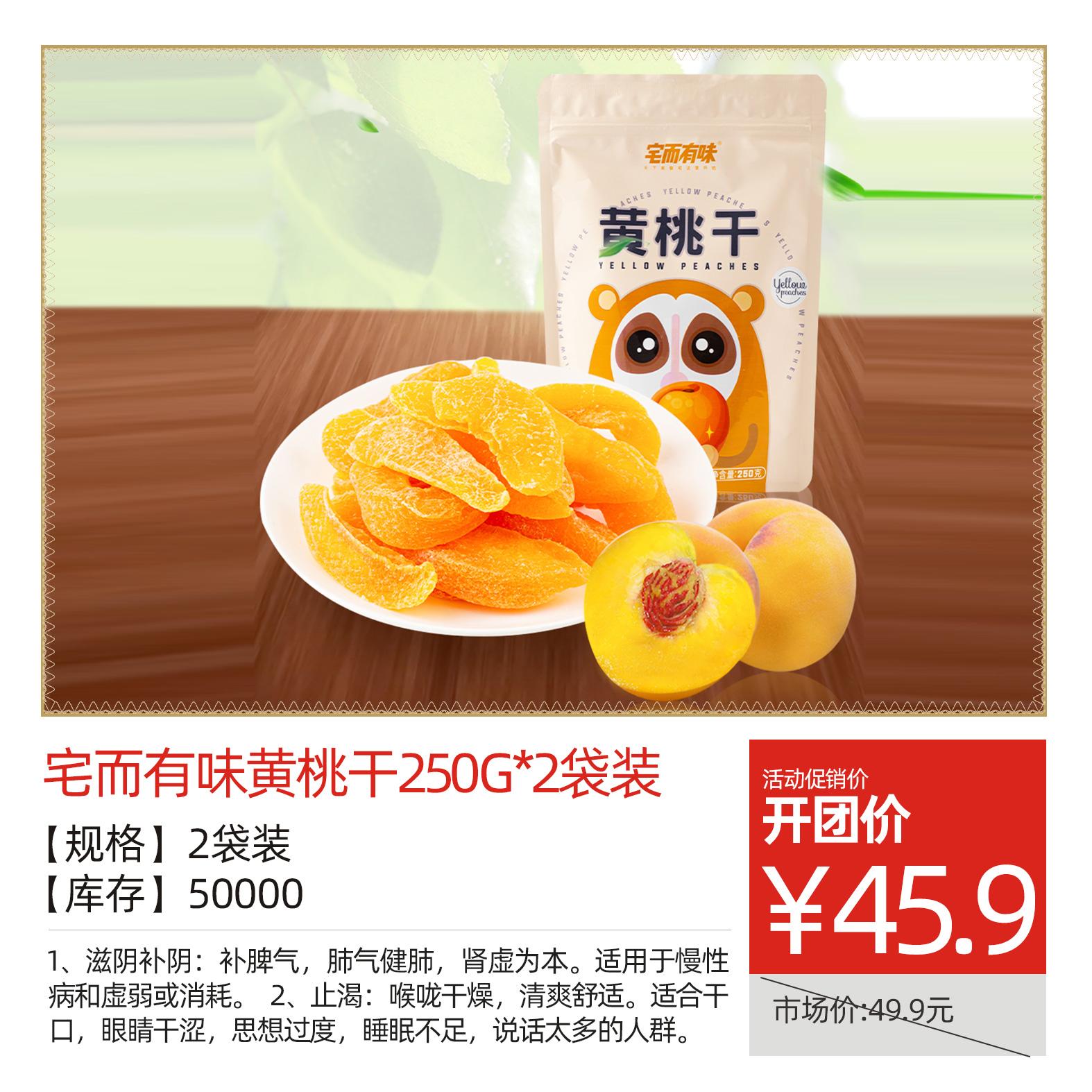 宅而有味黄桃干250g*2袋装