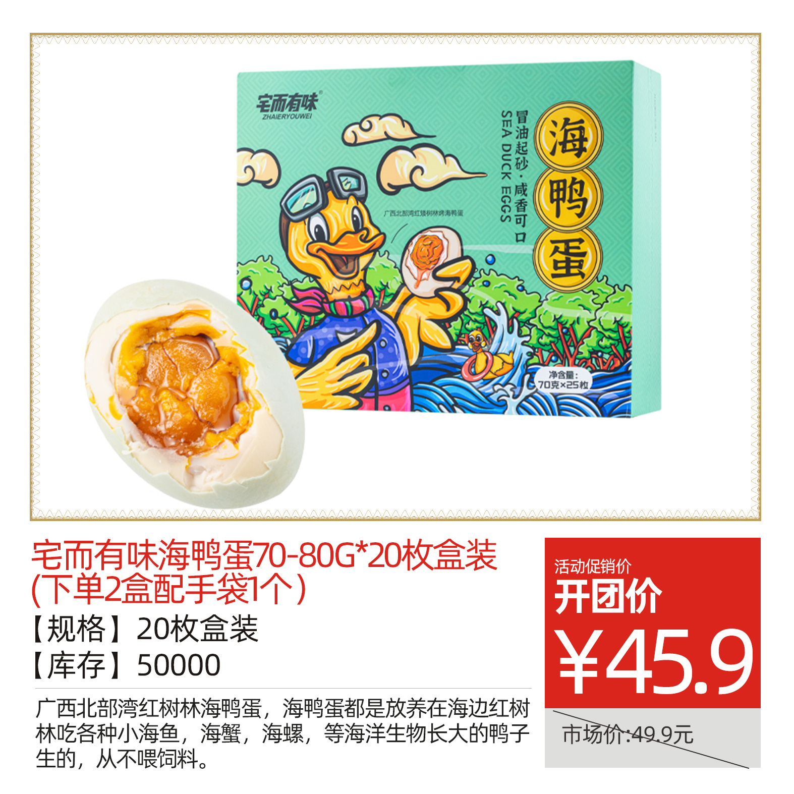 宅而有味海鸭蛋70-80g*20枚盒装(下单2盒配手袋1个)