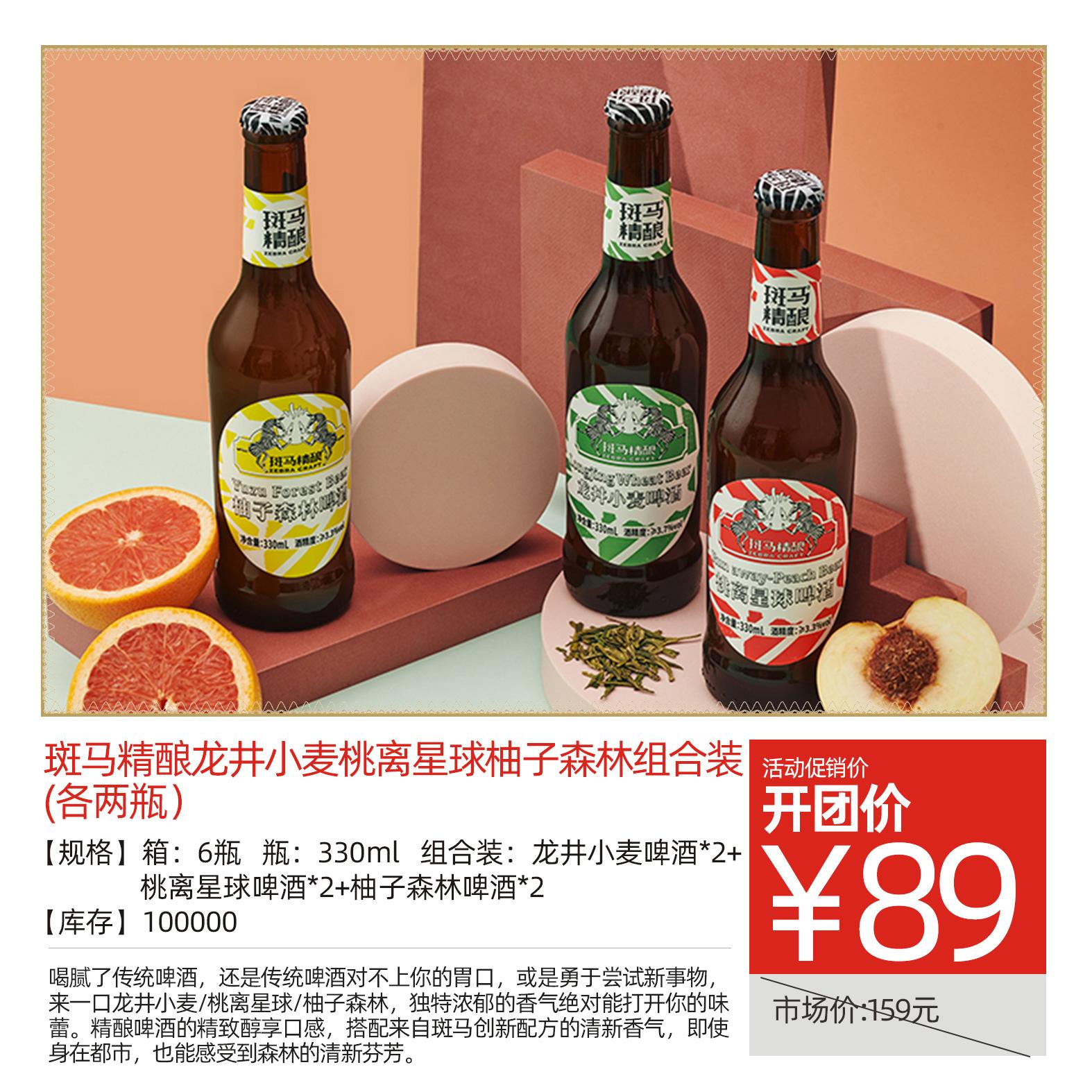 斑马精酿龙井小麦桃离星球柚子森林组合装(各两瓶)