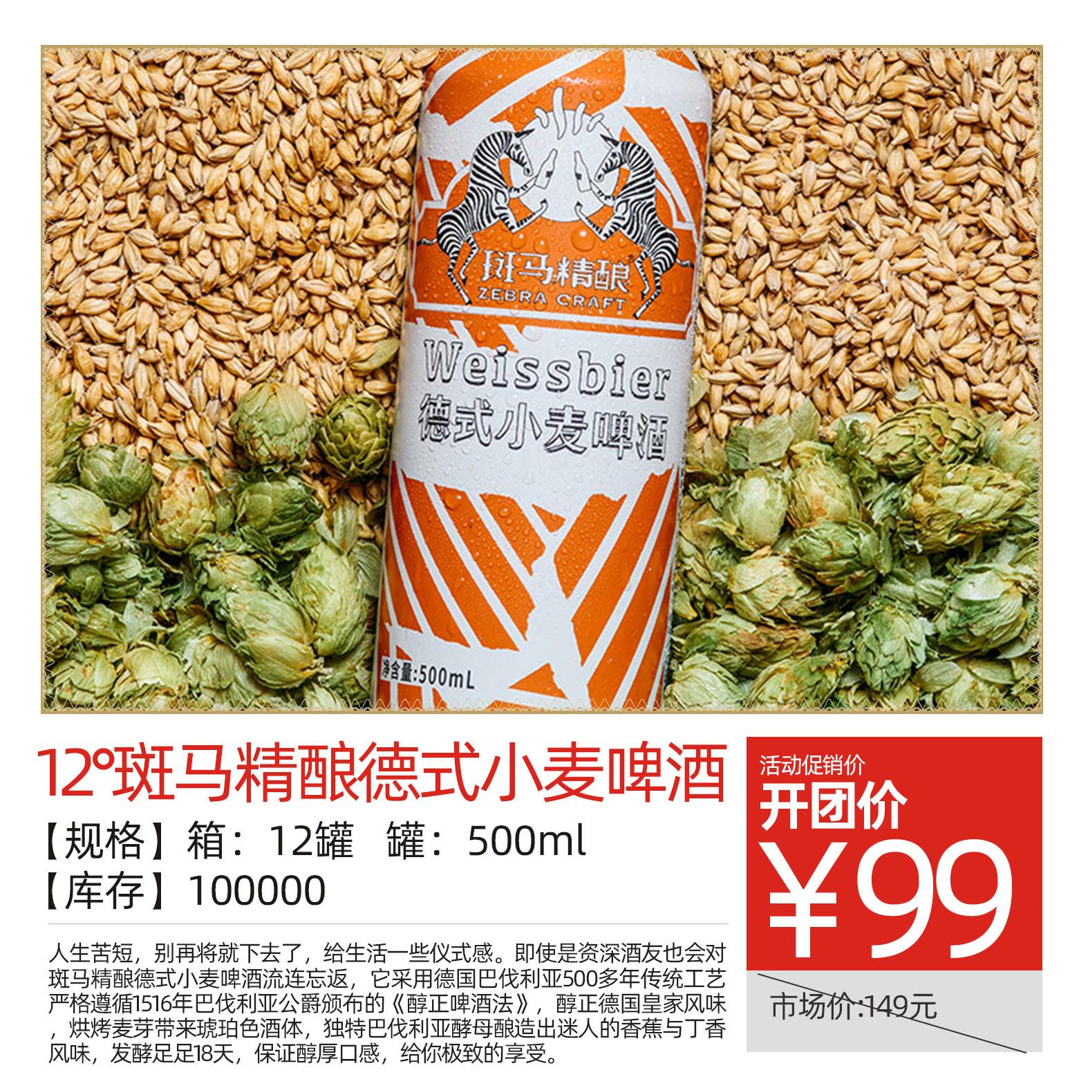12°斑马精酿德式小麦啤酒