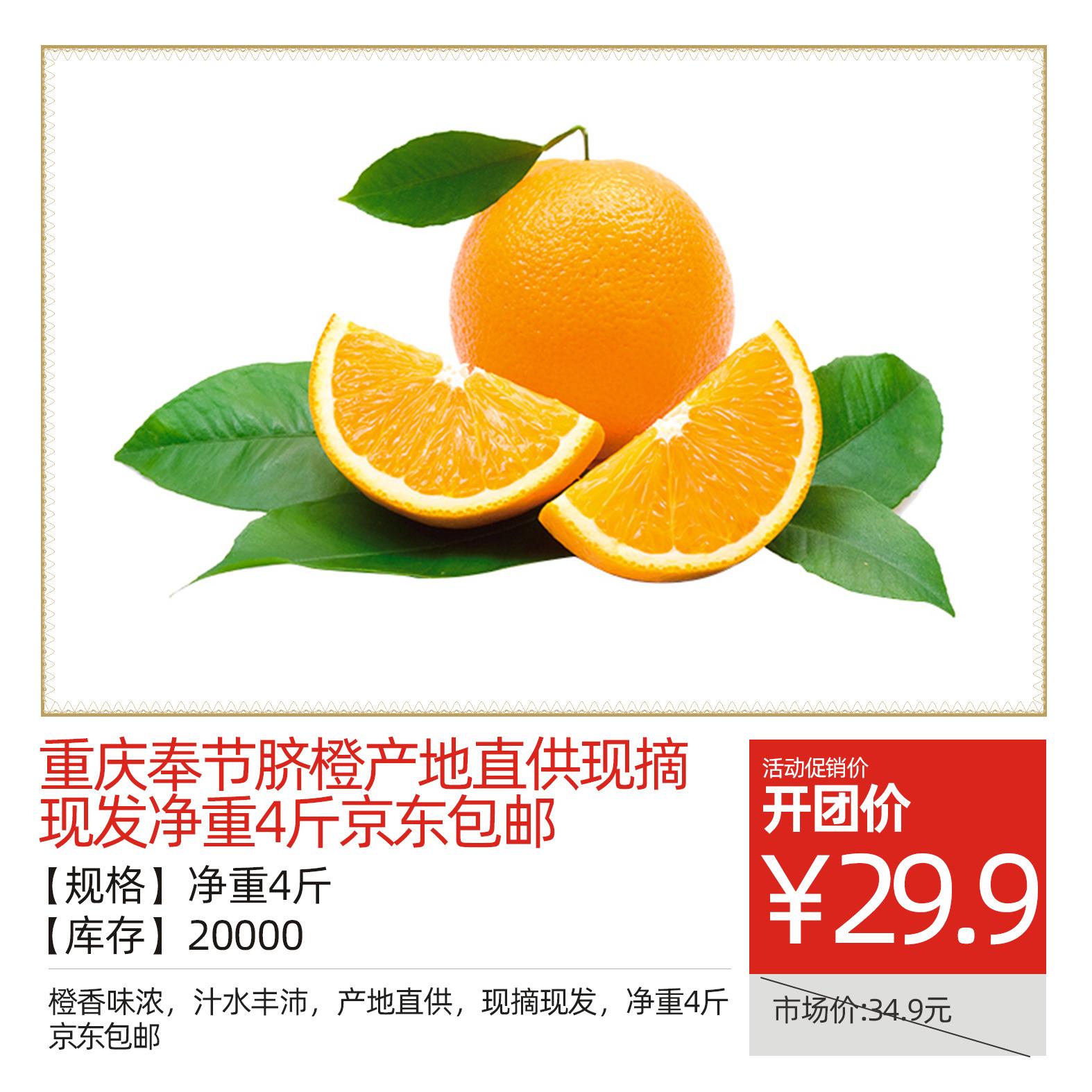 重庆奉节脐橙产地直供现摘现发净重4斤京东包邮