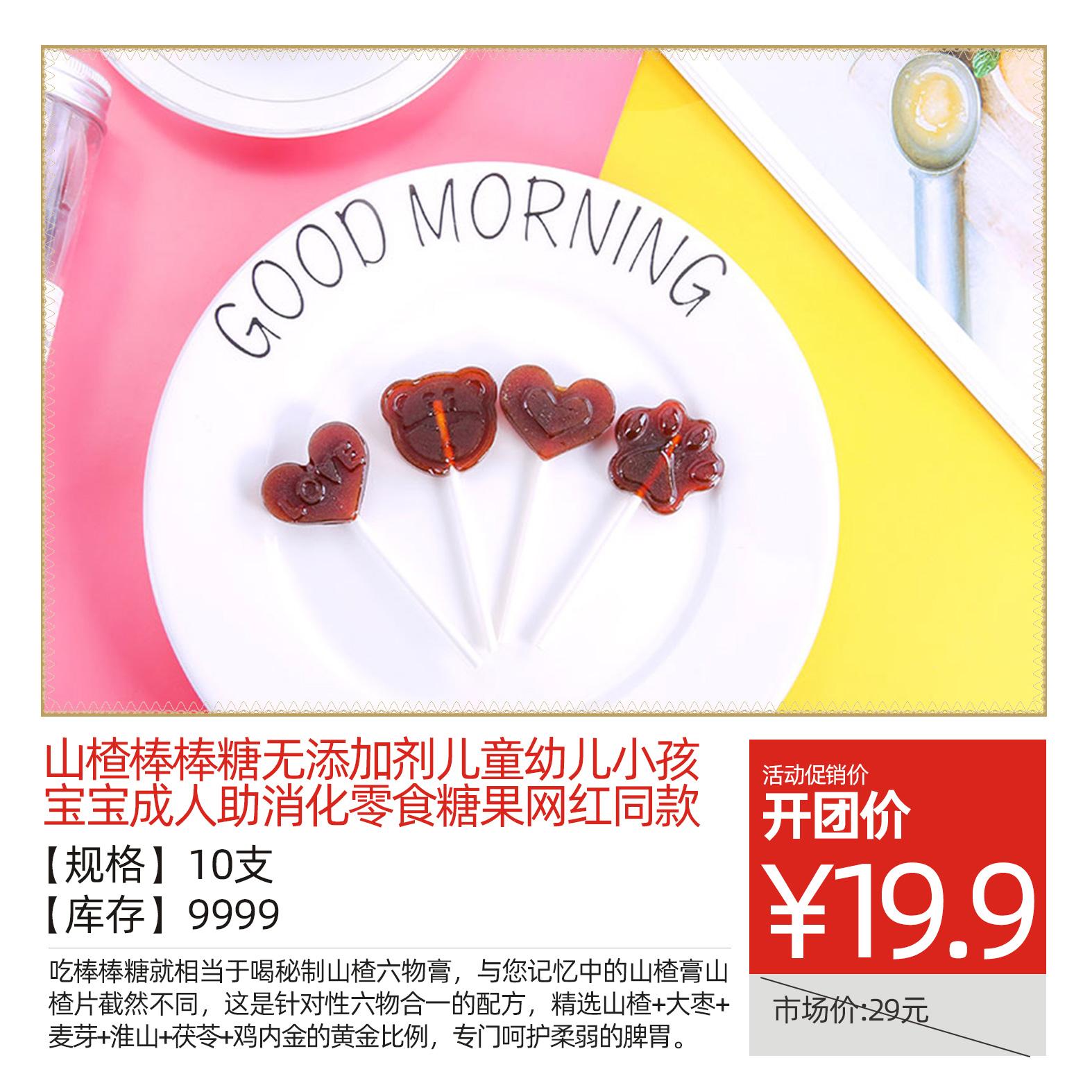 山楂棒棒糖无添加剂儿童幼儿小孩宝宝成人助消化零食糖果网红同款