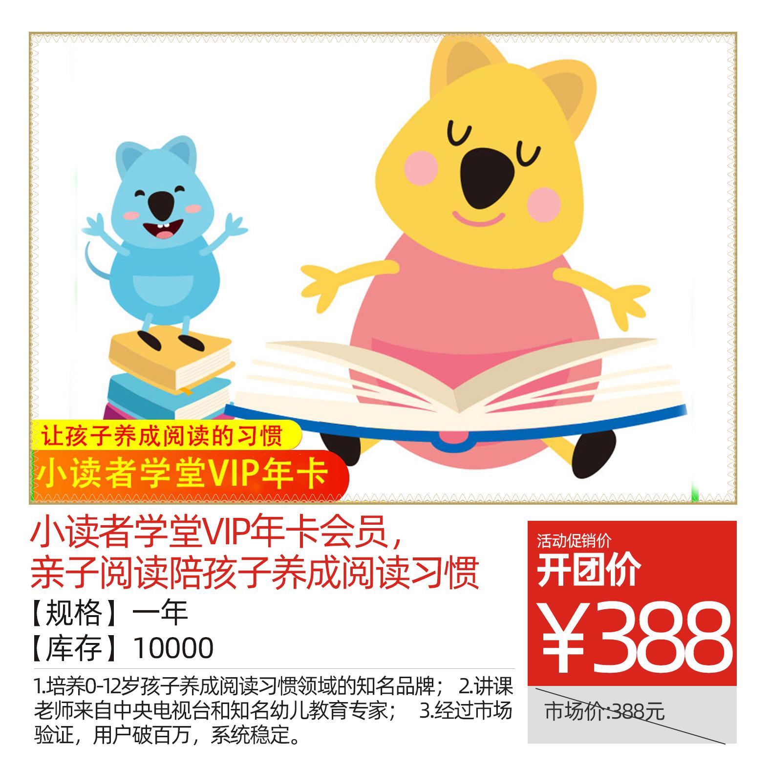 小读者学堂VIP年卡会员,  亲子阅读陪孩子养成阅读习惯